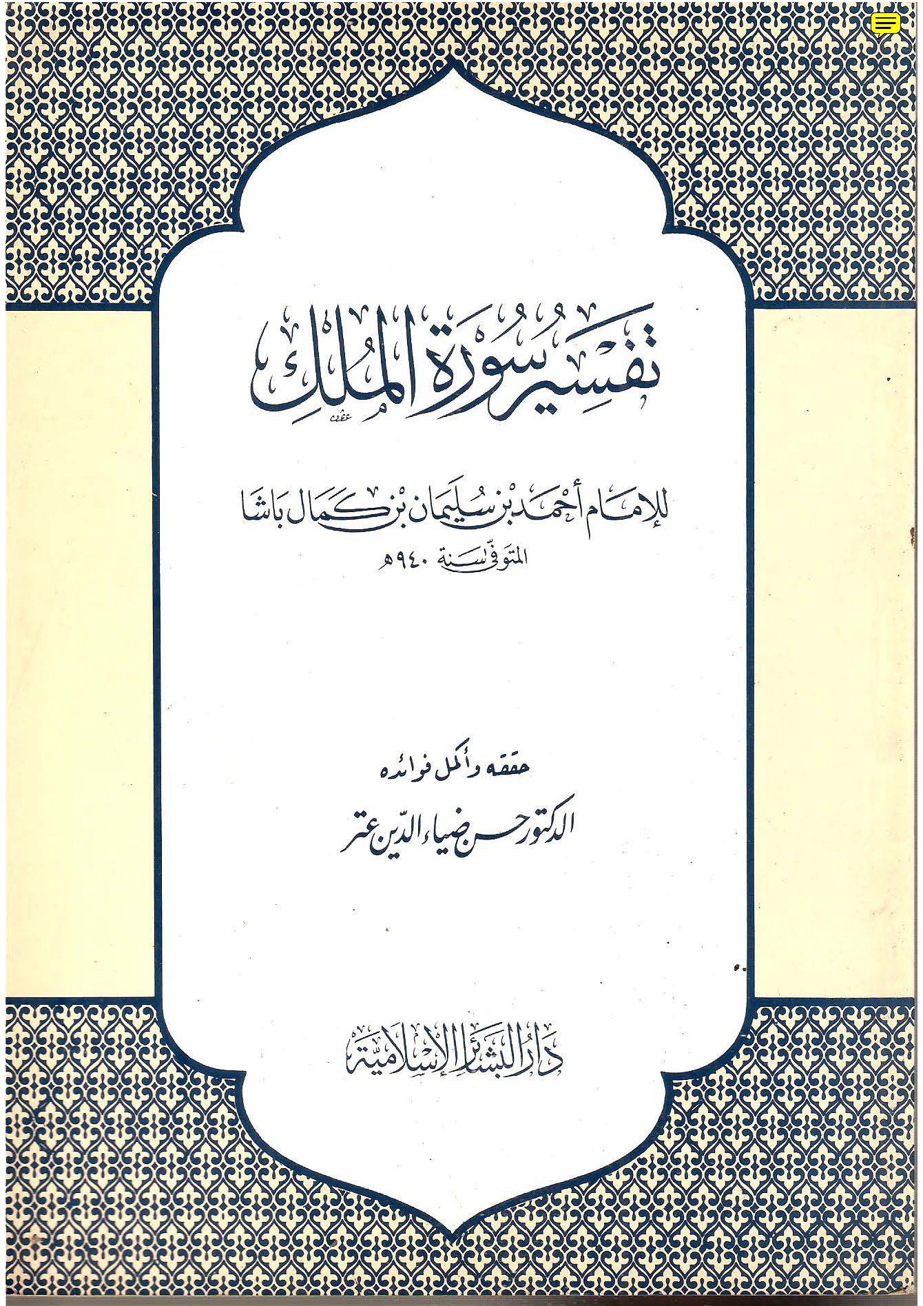 تحميل كتاب تفسير سورة الملك لـِ: الإمام شمس الدين أحمد بن سليمان بن كمال باشا (ت 940)