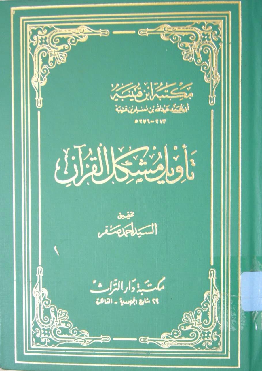 تحميل كتاب تأويل مشكل القرآن (ابن قتيبة) لـِ: الإمام أبو محمد عبد الله بن مسلم بن قتيبة الدينوري (ت 276)
