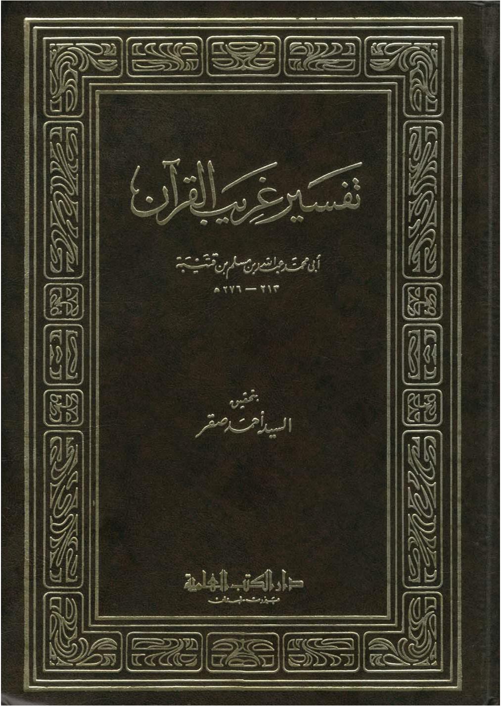 تحميل كتاب تفسير غريب القرآن (ابن قتيبة) لـِ: الإمام أبو محمد عبد الله بن مسلم بن قتيبة الدينوري (ت 276)