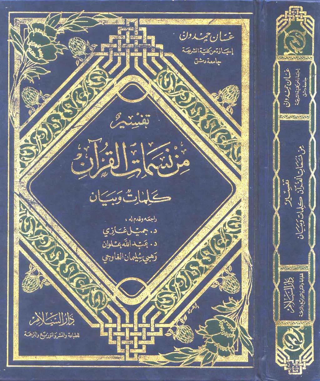 تحميل كتاب تفسير من نسمات القرآن كلمات وبيان لـِ: الدكتور غسان عبد السلام الواعي الشيخ حمدون
