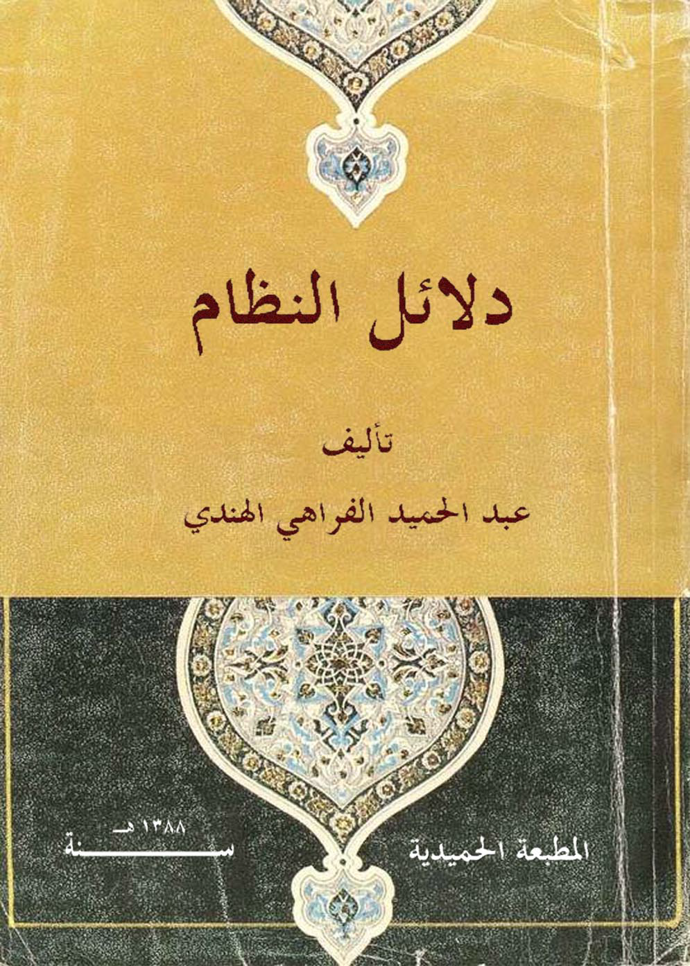 تحميل كتاب دلائل النظام لـِ: الشيخ عبد الحميد الفراهي الهندي (ت 1349)