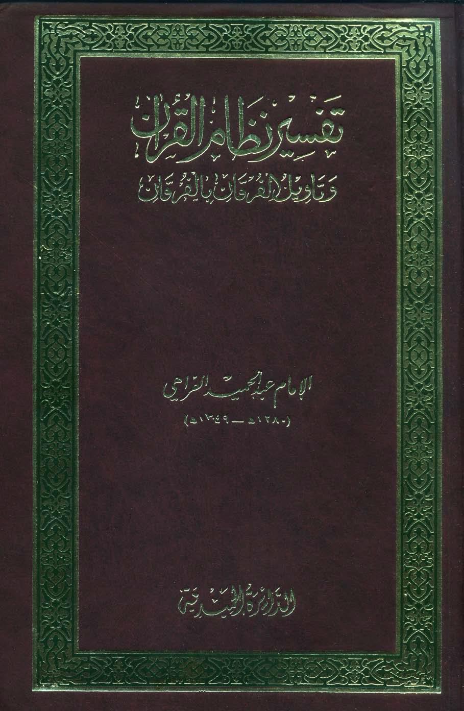 تحميل كتاب تفسير نظام القرآن وتأويل الفرقان بالفرقان لـِ: الشيخ عبد الحميد الفراهي الهندي (ت 1349)