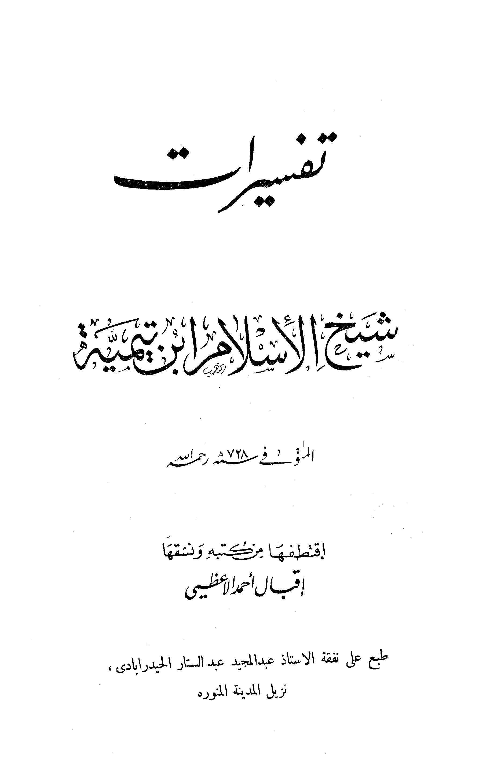 تحميل كتاب تفسيرات شيخ الإسلام ابن تيمية لـِ: الشيخ إقبال أحمد الأعظمي