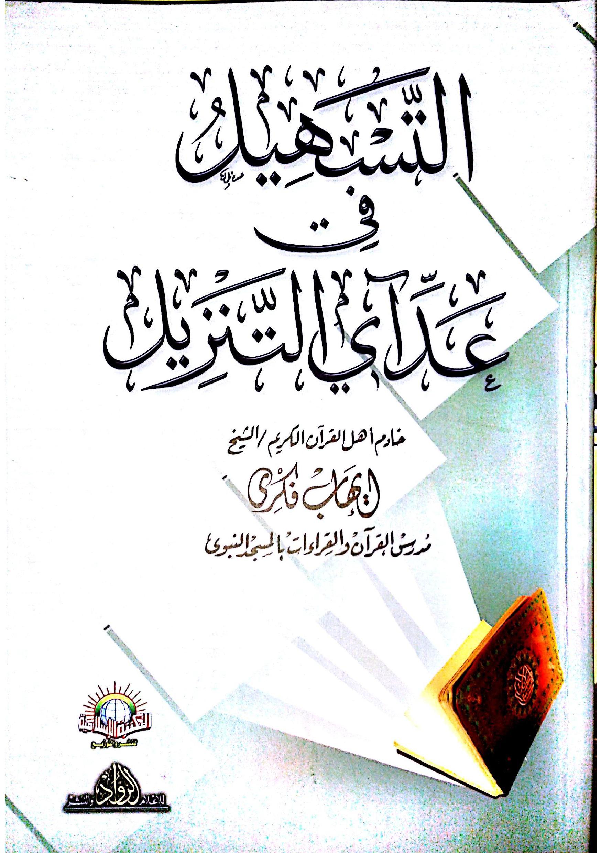 تحميل كتاب التضاد في القرآن الكريم بين النظرية والتطبيق pdf