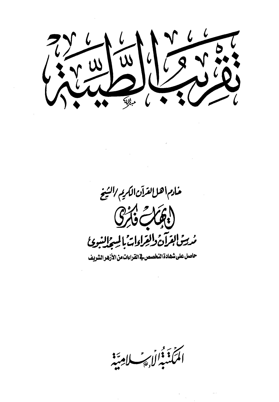 تحميل كتاب تقريب الطيبة لـِ: الدكتور إيهاب بن أحمد فكري
