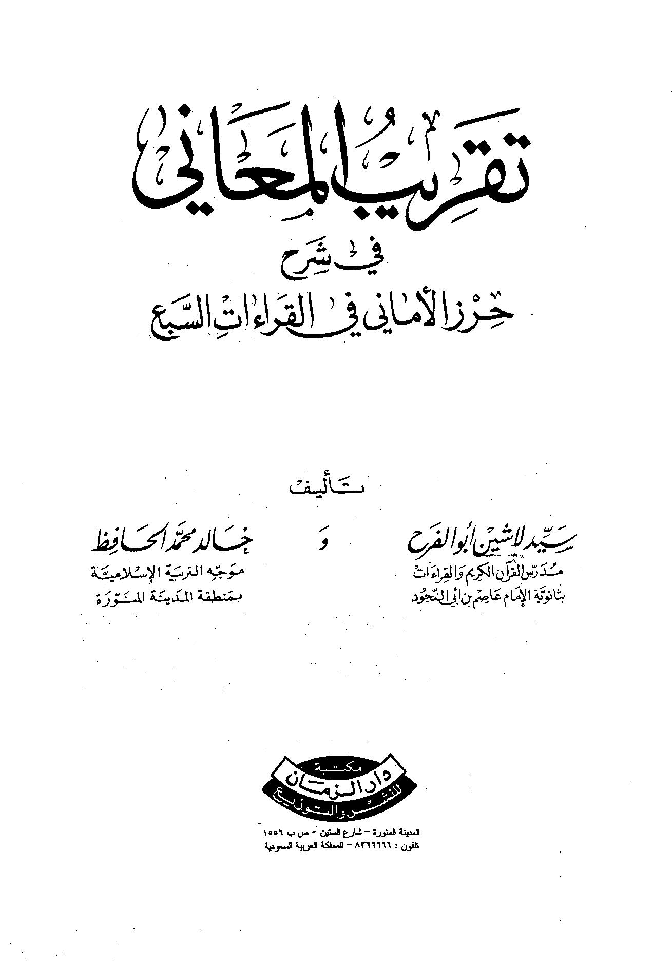 تحميل كتاب تقريب المعاني في شرح حرز الأماني في القراءات السبع لـِ: الشيخ سيد لاشين أبو الفرح (ت 1432)