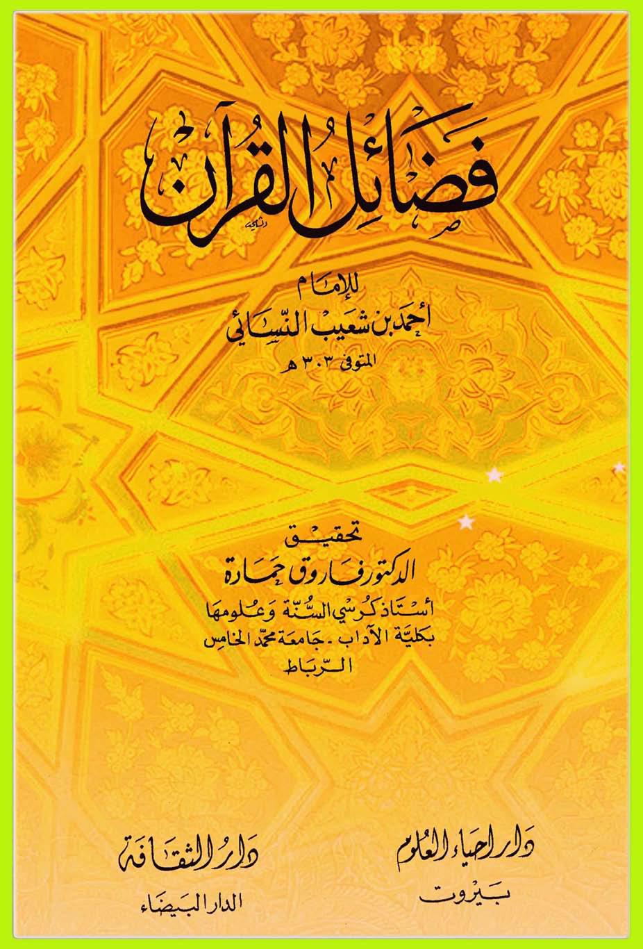 تحميل كتاب فضائل القرآن (النسائي) لـِ: أحمد بن شعيب النسائي