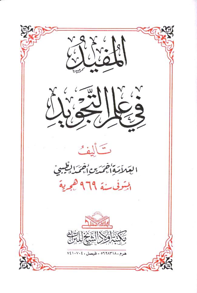 تحميل كتاب المفيد في علم التجويد لـِ: الإمام شهاب الدين أحمد بن أحمد بن بدر الدين الطيبي (ت 979)