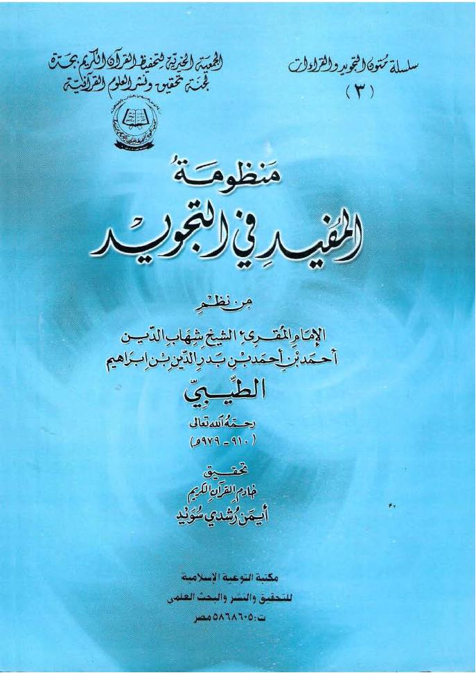 تحميل كتاب منظومة المفيد في التجويد (ت سويد) لـِ: الإمام شهاب الدين أحمد بن أحمد بن بدر الدين الطيبي (ت 979)