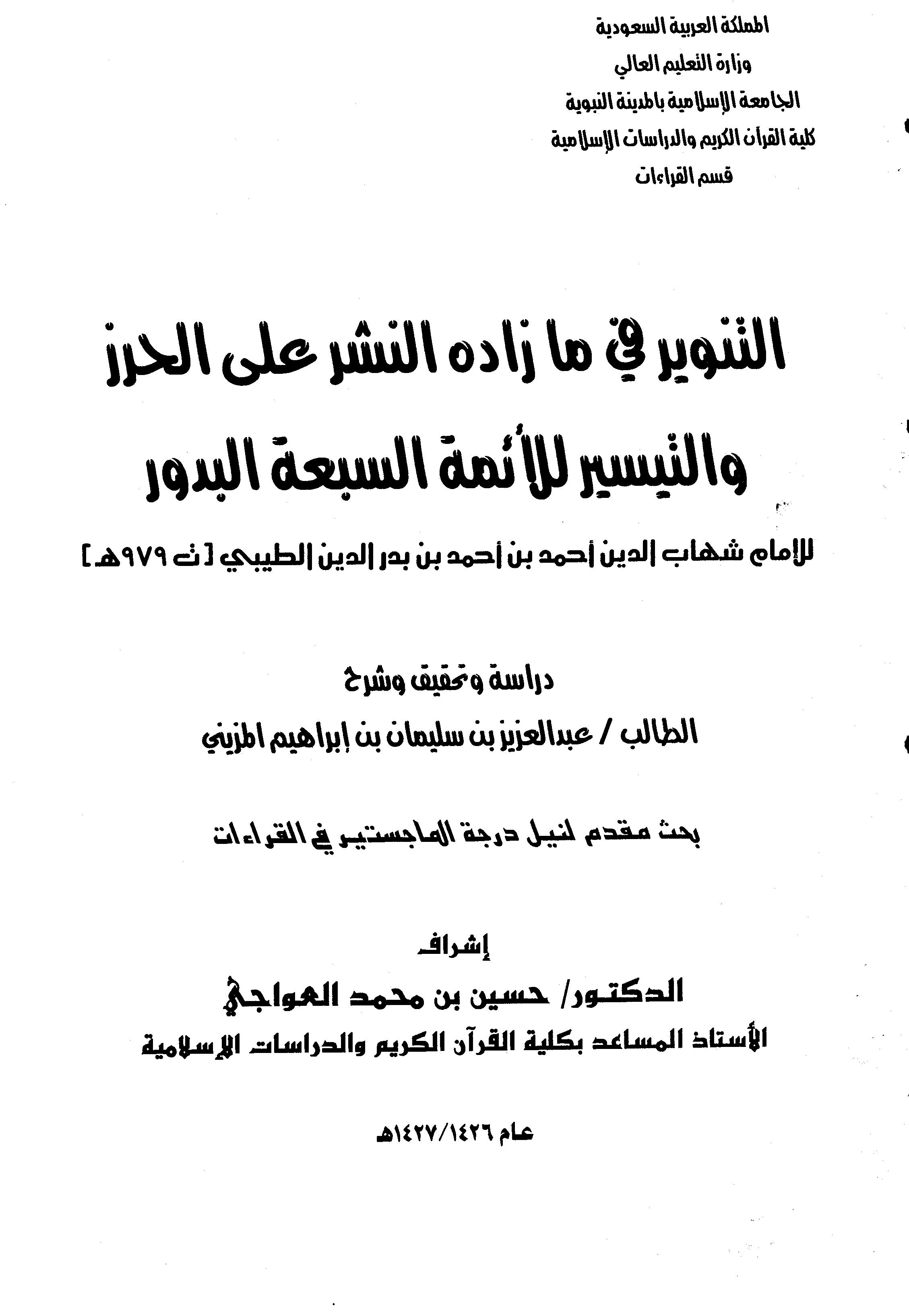 تحميل كتاب التنوير فيما زاده النشر على الحرز والتيسير للأئمة السبعة البدور لـِ: الإمام شهاب الدين أحمد بن أحمد بن بدر الدين الطيبي (ت 979)