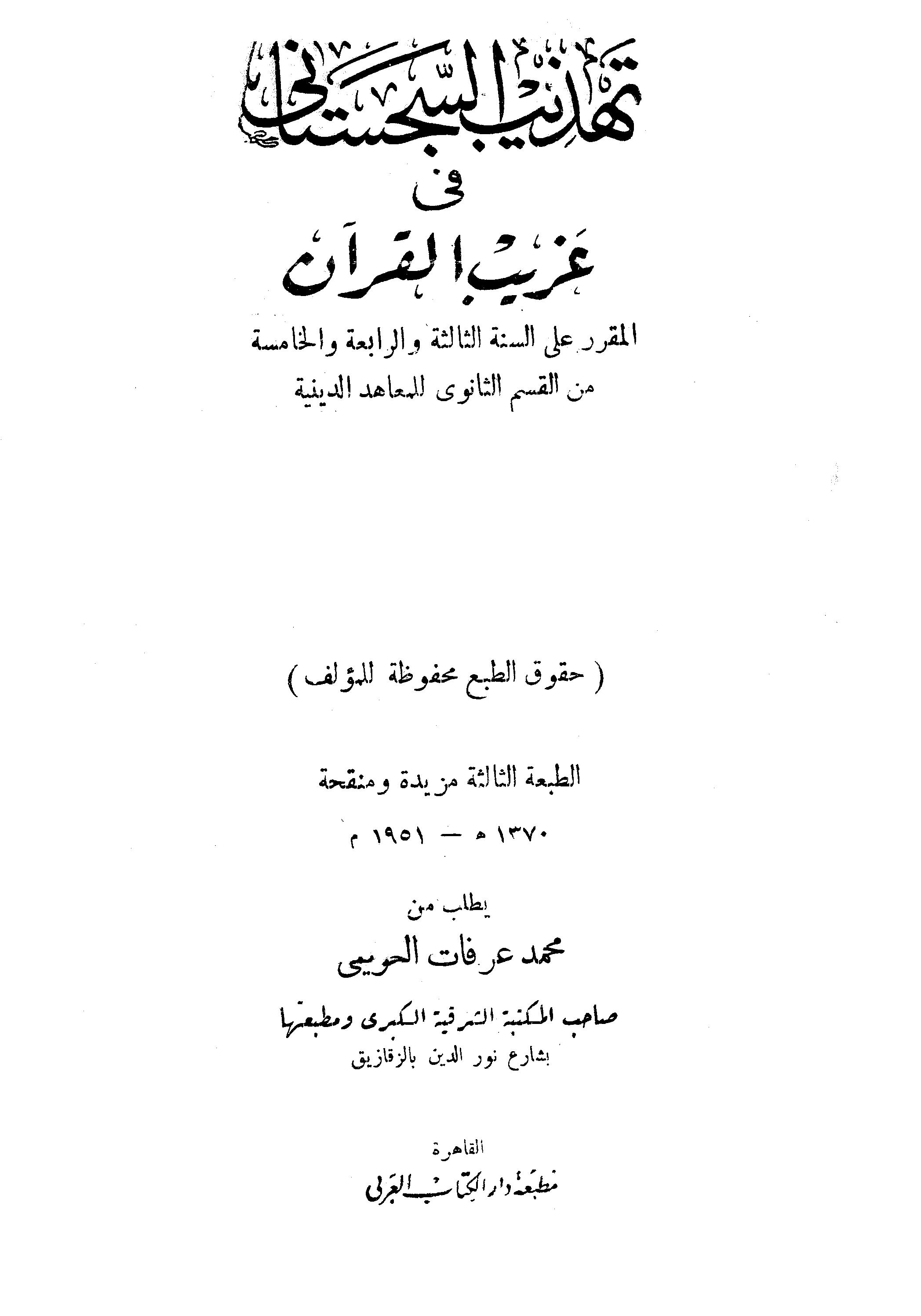 تحميل كتاب تهذيب السجستاني في غريب القرآن (المقرر على السنة الثالثة والرابعة والخامسة من القسم الثانوي للمعاهد الدينية) لـِ: محمد مرسي محمد