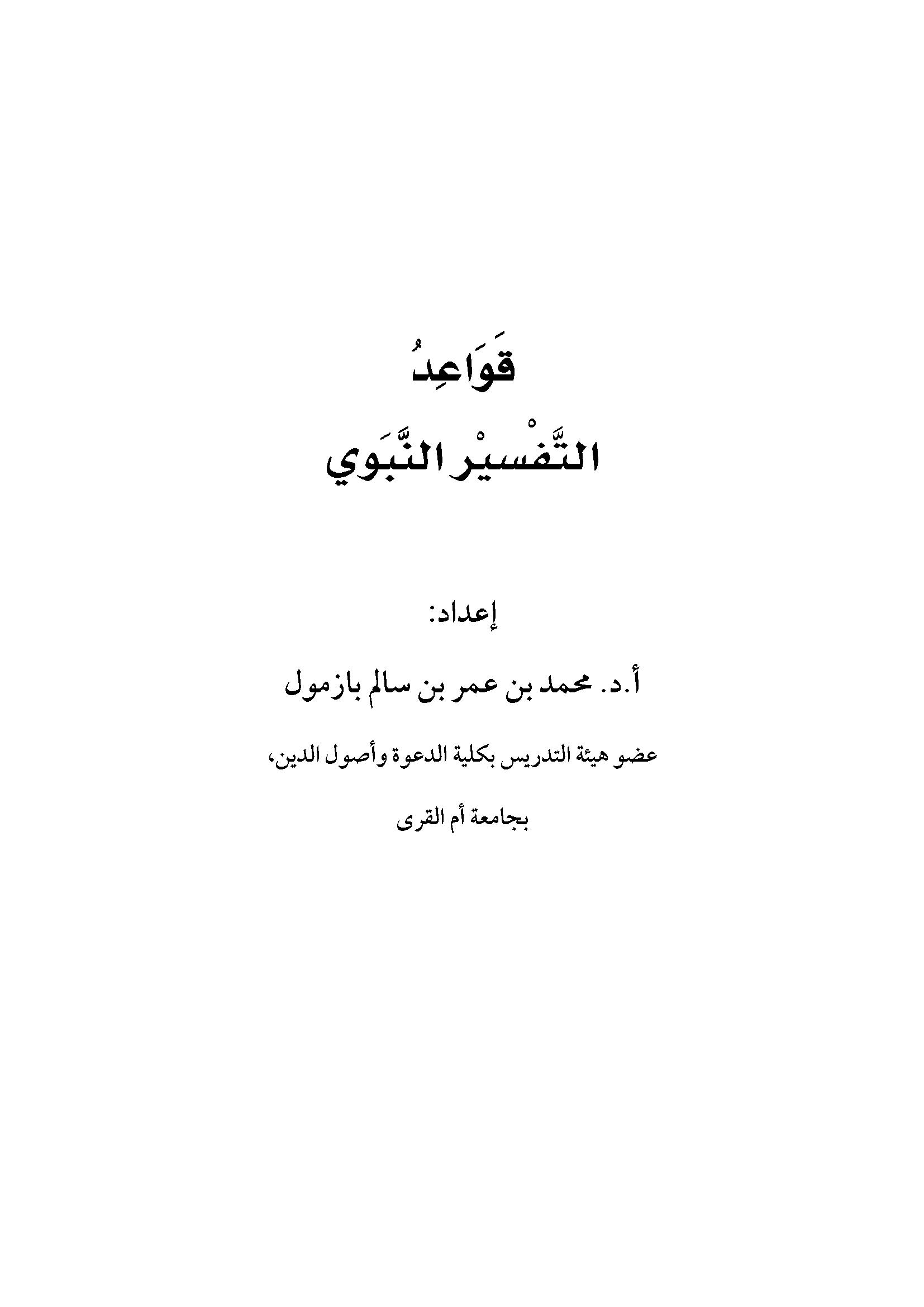 تحميل كتاب قواعد التفسير النبوي لـِ: الدكتور محمد بن عمر بن سالم بازمول