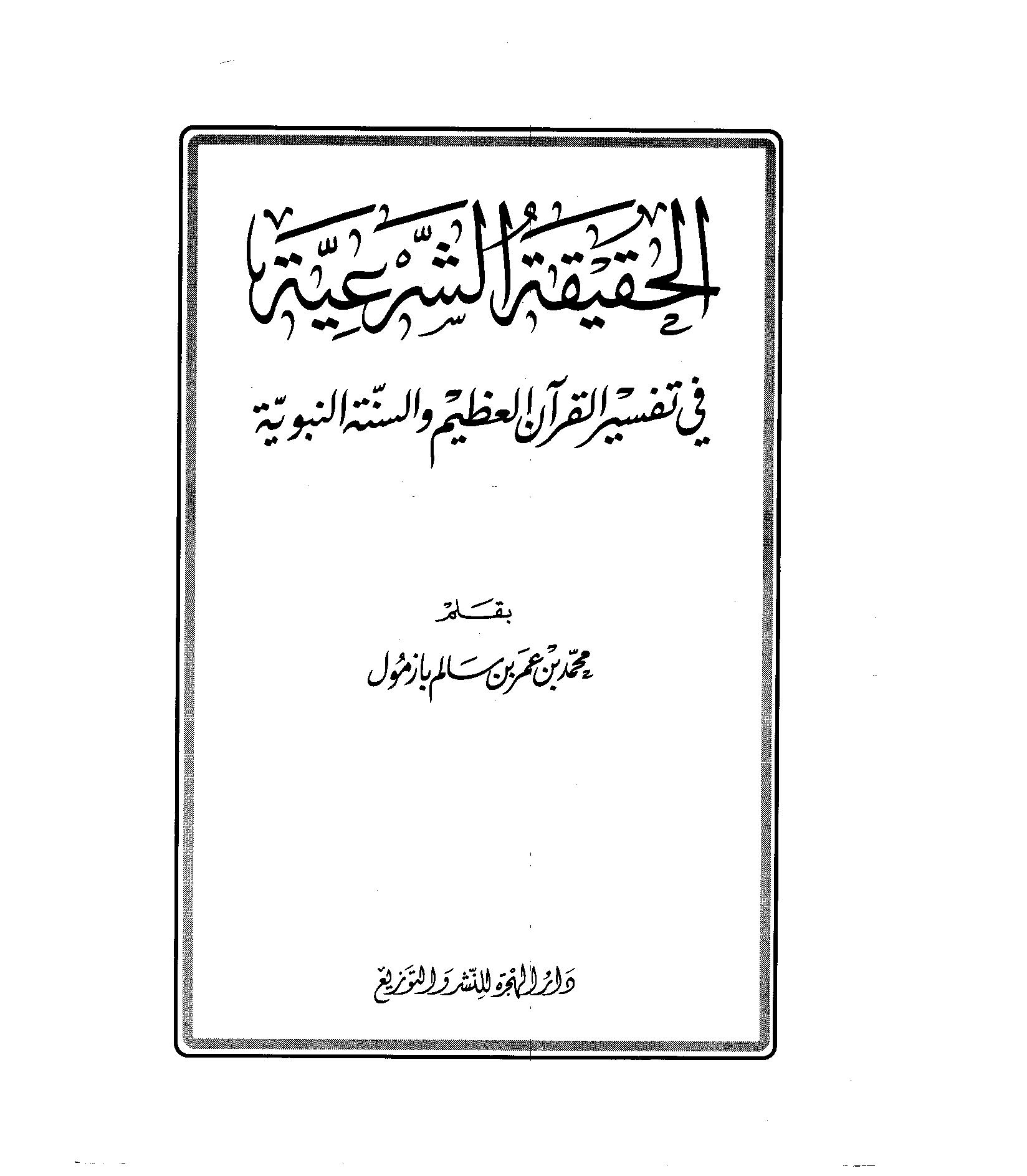 تحميل كتاب الحقيقة الشرعية في تفسير القرآن العظيم والسنة النبوية لـِ: الدكتور محمد بن عمر بن سالم بازمول