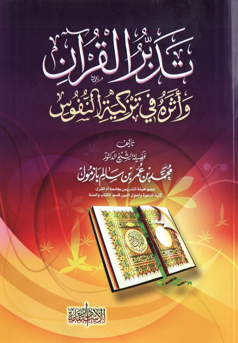 تحميل كتاب تدبر القرآن وأثره في تزكية النفوس لـِ: الدكتور محمد بن عمر بن سالم بازمول
