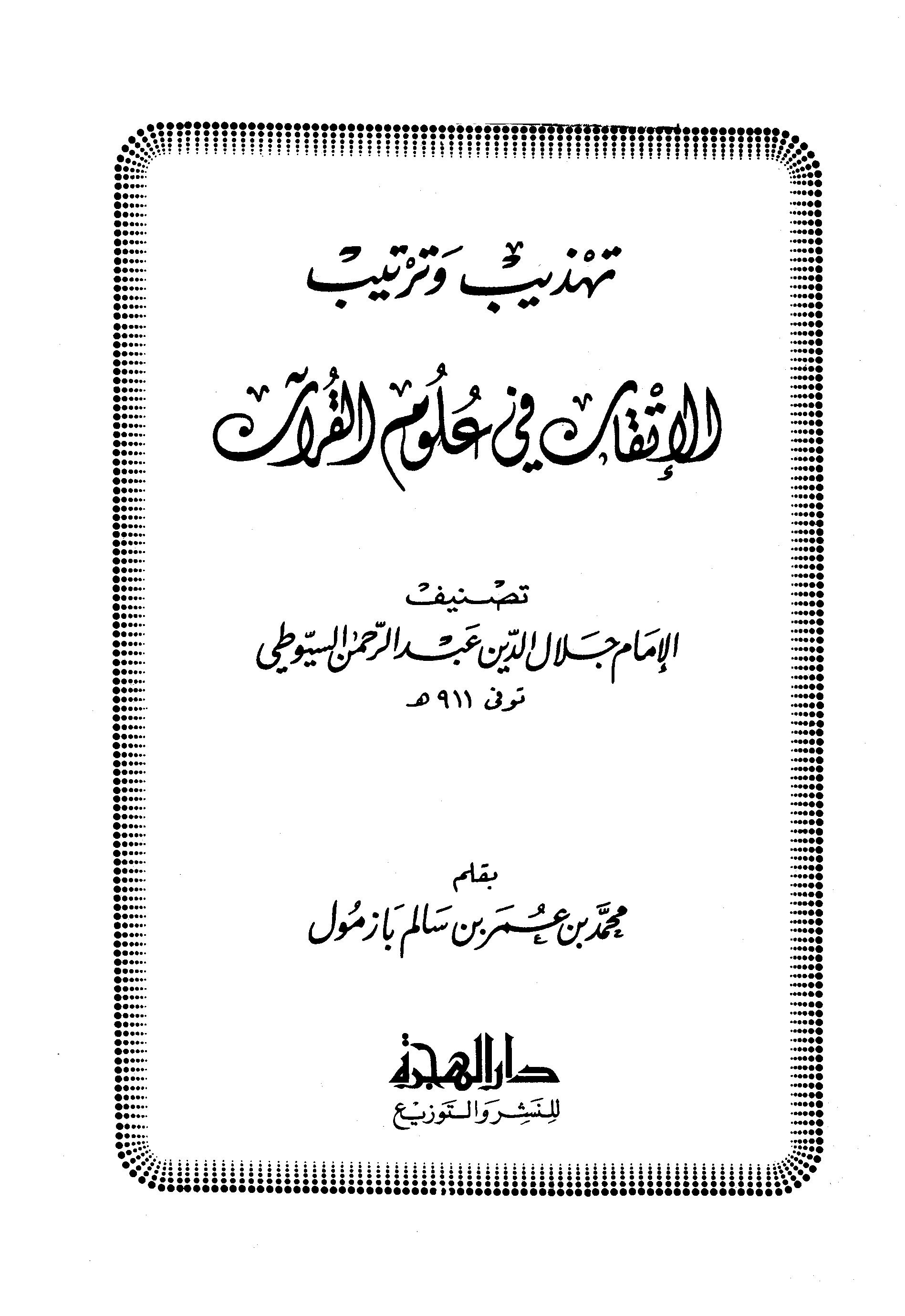 تحميل كتاب تهذيب وترتيب الإتقان في علوم القرآن لـِ: الدكتور محمد بن عمر بن سالم بازمول