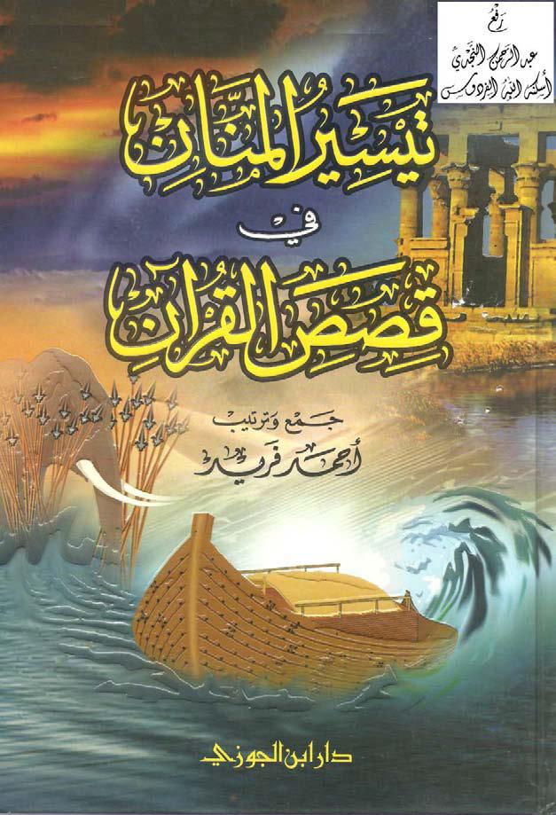 تحميل كتاب تيسير المنان في قصص القرآن لـِ: الدكتور أحمد فريد