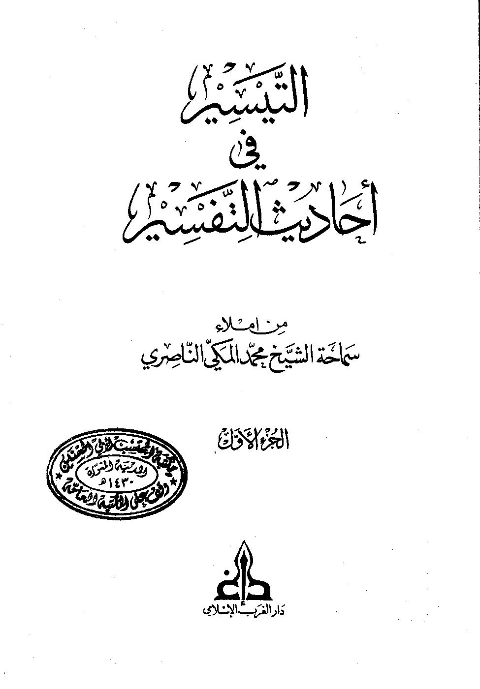 تحميل كتاب التيسير في أحاديث التفسير لـِ: الشيخ محمد المكي الناصري (ت 1414)
