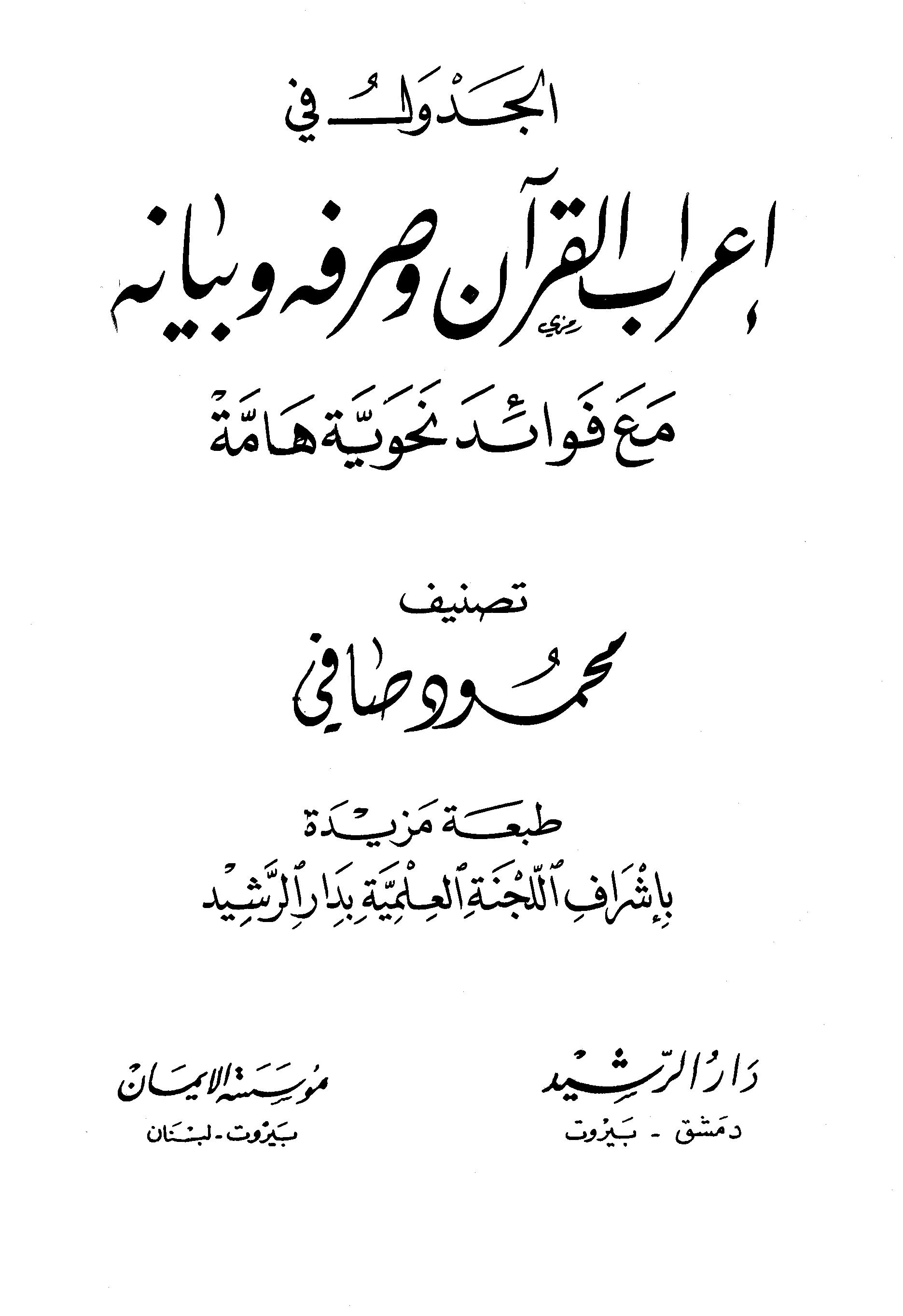 تحميل كتاب الجدول في إعراب القرآن وصرفه وبيانه مع فوائد نحوية هامة لـِ: الشيخ محمود بن عبد الرحيم صافي (ت 1376)