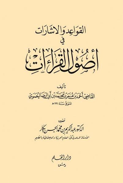 تحميل كتاب القواعد والإشارات في أصول القراءات لـِ: أحمد بن عمر بن محمد بن أبي الرضا الحموي