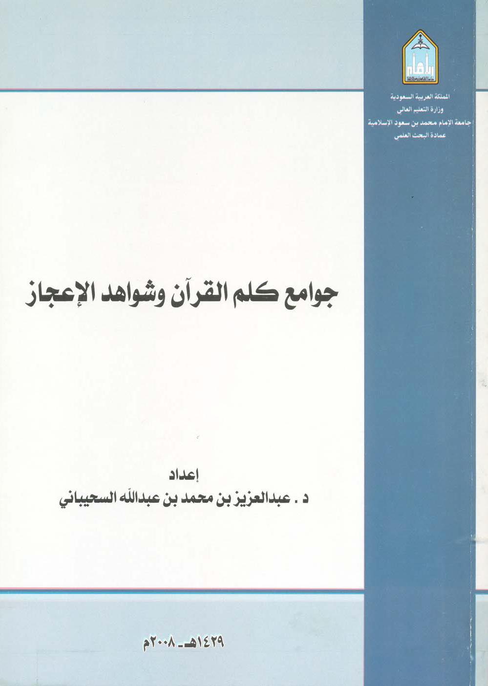 تحميل كتاب جوامع كلم القرآن وشواهد الإعجاز لـِ: الدكتور عبد العزيز بن محمد بن عبد الله السحيباني