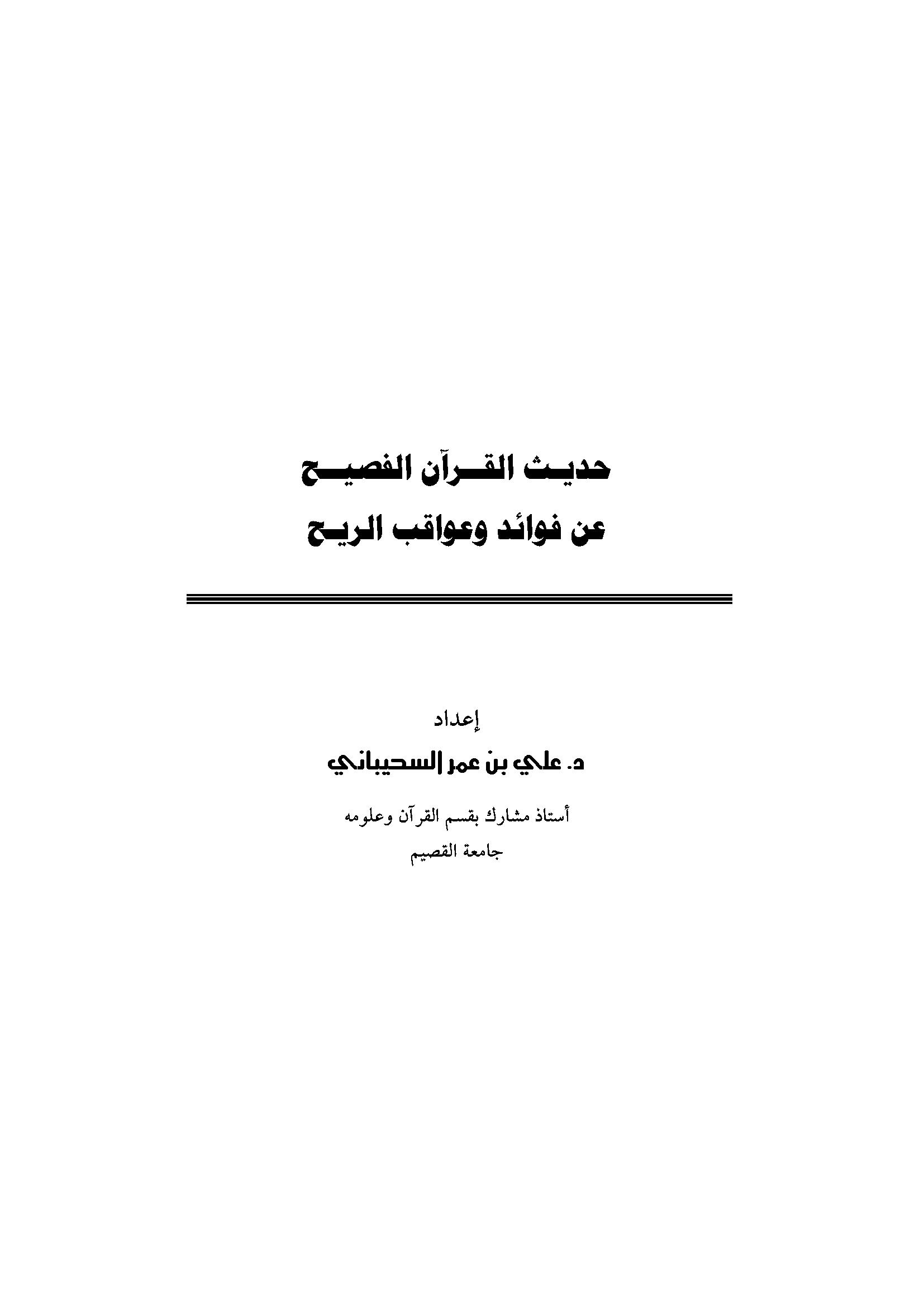تحميل كتاب حديث القرآن الفصيح عن فوائد الريح لـِ: الدكتور علي بن عمر بن محمد بن علي السحيباني