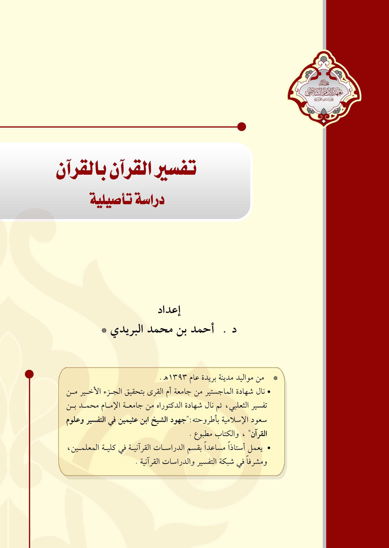 تحميل كتاب تفسير القرآن بالقرآن (دراسة تأصيلية) لـِ: أحمد بن محمد البريدي