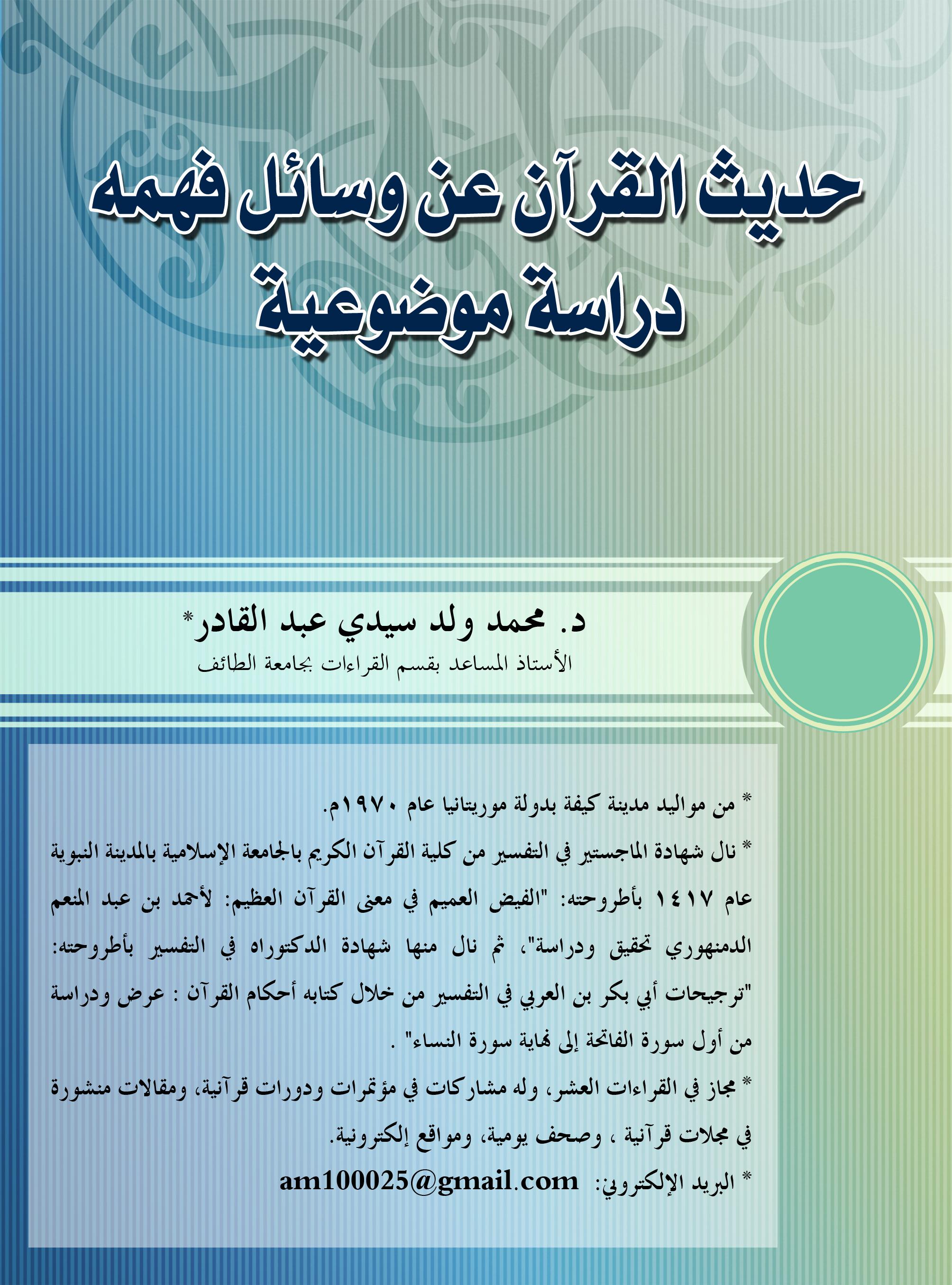 تحميل كتاب حديث القرآن عن وسائل فهمه (دراسة موضوعية) لـِ: الدكتور محمد ولد سيدي عبد القادر