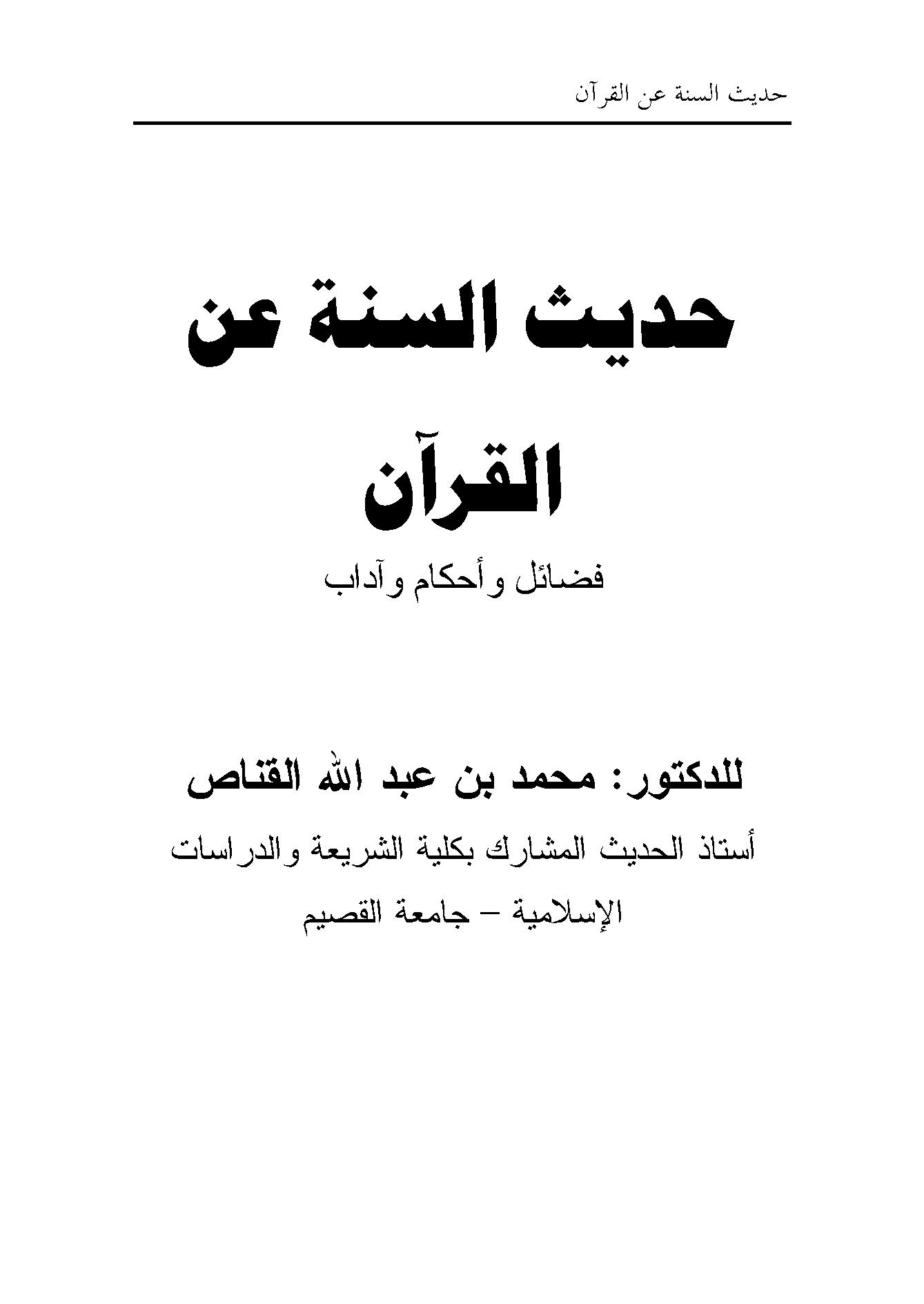 تحميل كتاب حديث السنة عن القرآن: فضائل وأحكام وآداب لـِ: الدكتور محمد بن عبد الله القناص