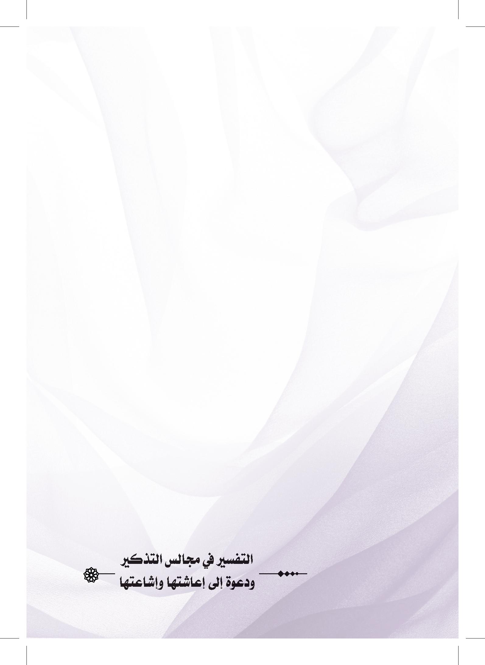 تحميل كتاب التفسير في مجالس التذكير ودعوة إلى إعاشتها وإشاعتها لـِ: الدكتور عبد الحكيم محمد الأنيس