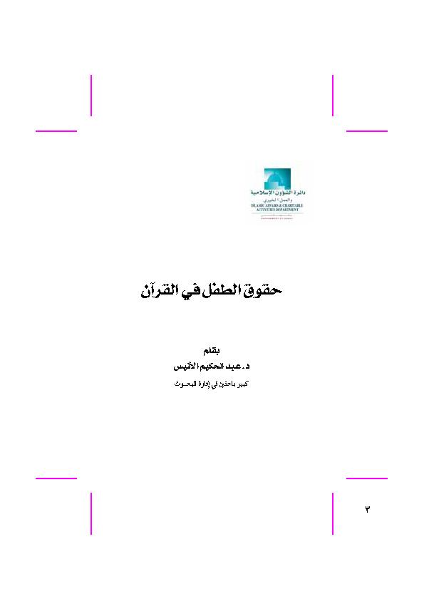 تحميل كتاب حقوق الطفل في القرآن لـِ: الدكتور عبد الحكيم محمد الأنيس