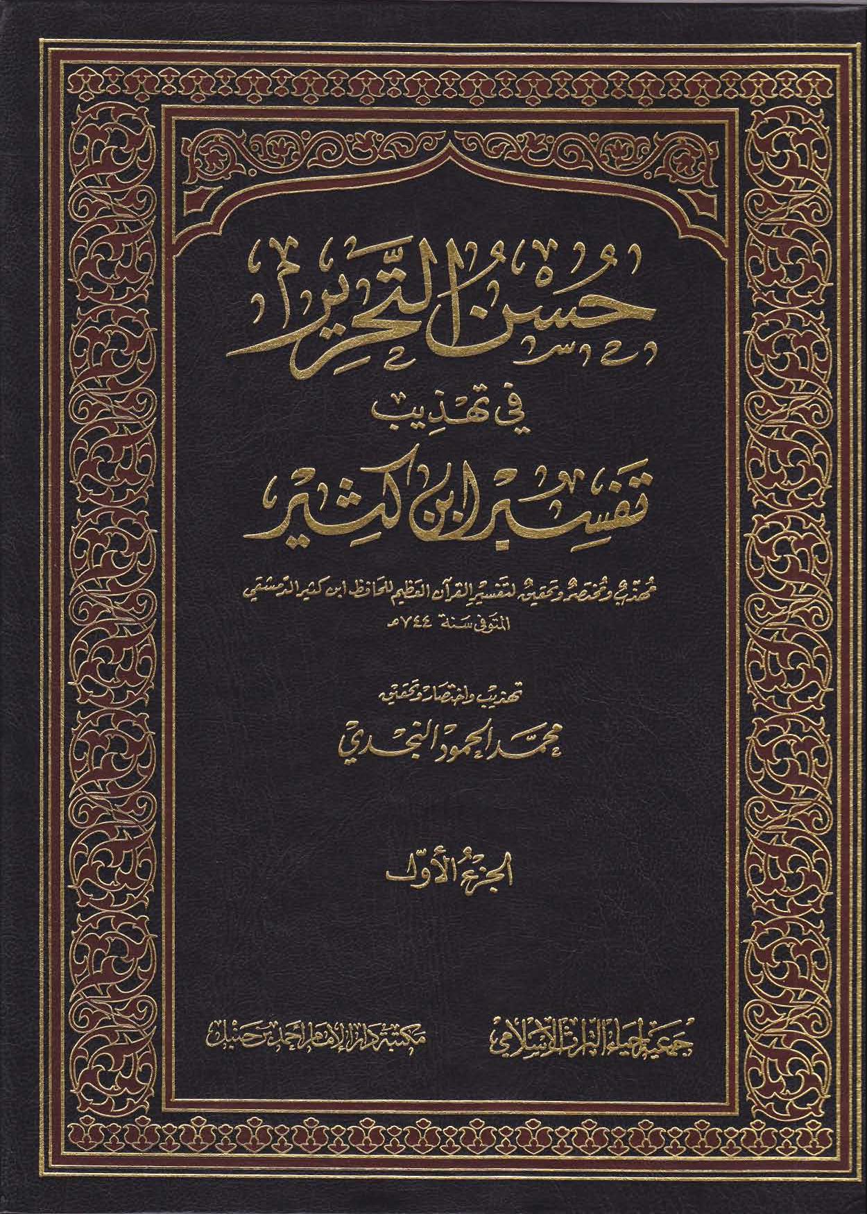 تحميل كتاب حسن التحرير في تهذيب تفسير ابن كثير لـِ: الدكتور محمد بن حمد الحمود النجدي