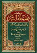 تحميل كتاب إتحاف فضلاء البشر بالقراءات الأربعة عشر لـِ: أحمد بن محمد البنا