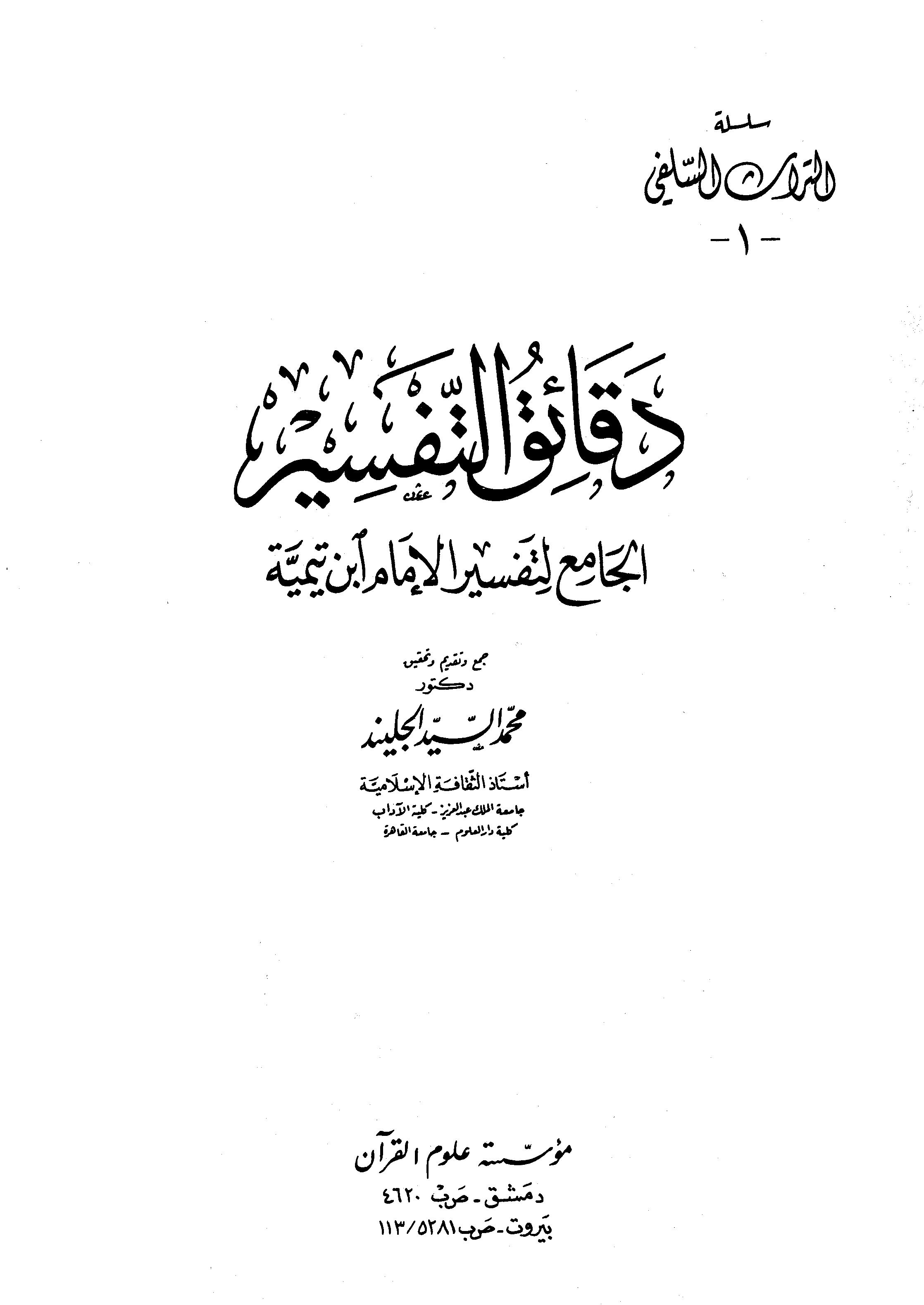 تحميل كتاب دقائق التفسير الجامع لتفسير الإمام ابن تيمية لـِ: الدكتور محمد السيد الجليند