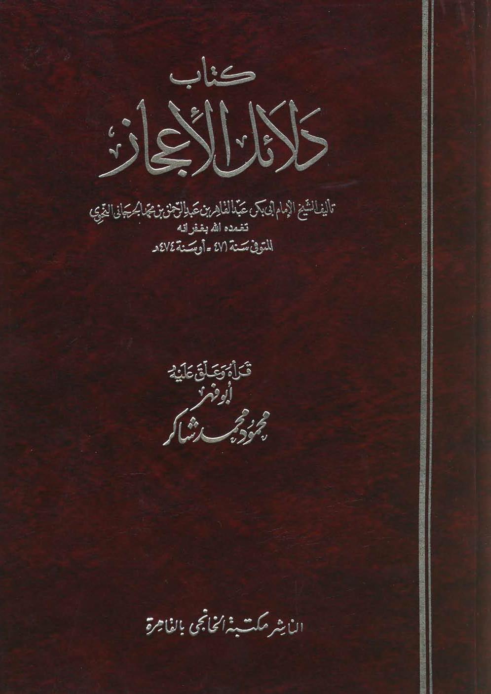 تحميل كتاب دلائل الإعجاز (ت. شاكر) لـِ: الإمام أبو بكر عبد القاهر بن عبد الرحمن بن محمد الفارسي الجرجاني (ت 471)