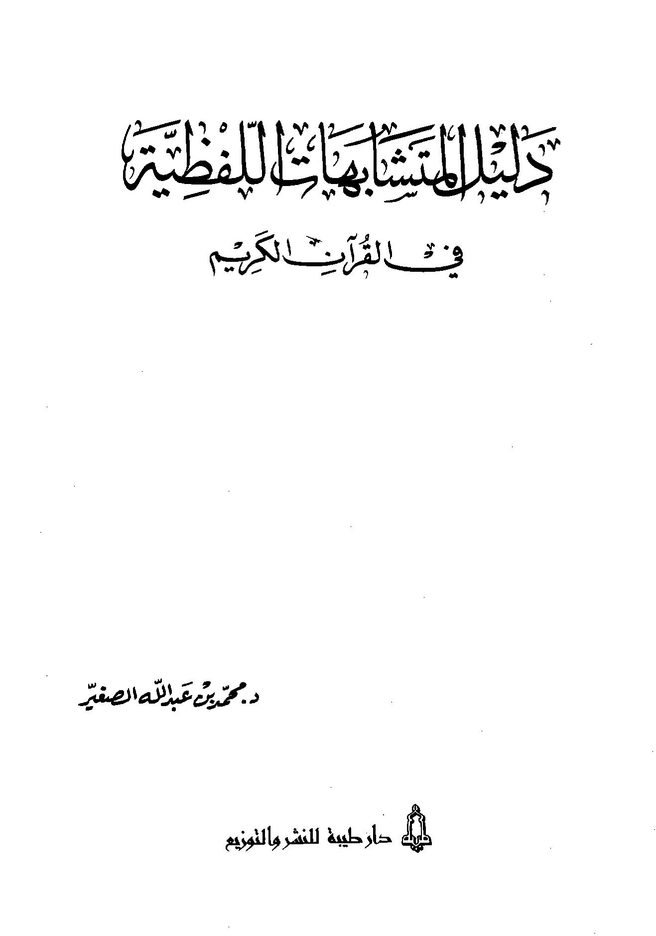 تحميل كتاب دليل المتشابهات اللفظية في القرآن الكريم لـِ: الدكتور محمد بن عبد الله بن محمد الصغير