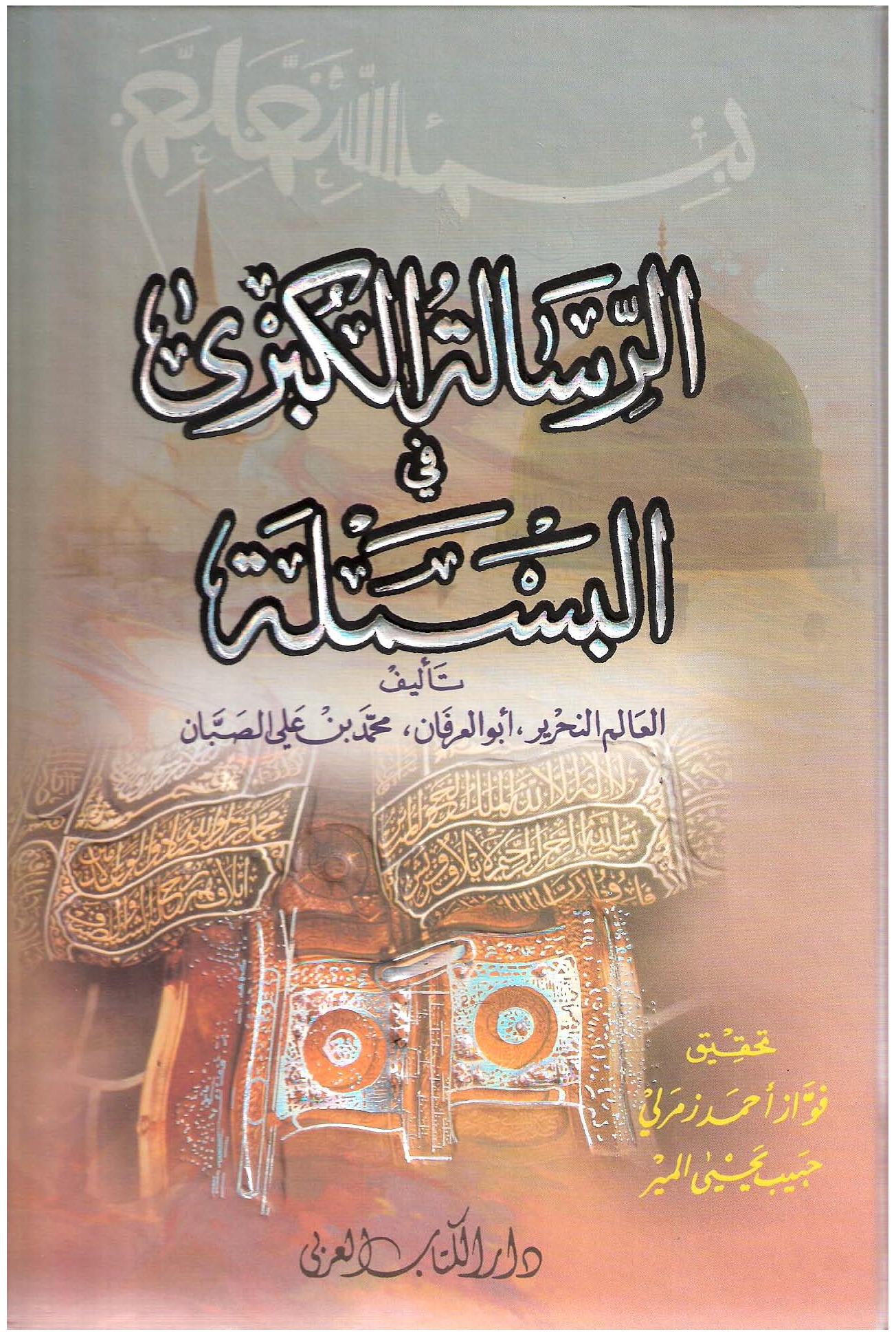 تحميل كتاب الرسالة الكبرى في البسملة (ط. الكتاب العربي) لـِ: الإمام أبو العرفان محمد بن علي الصبان المصري (ت 1206)