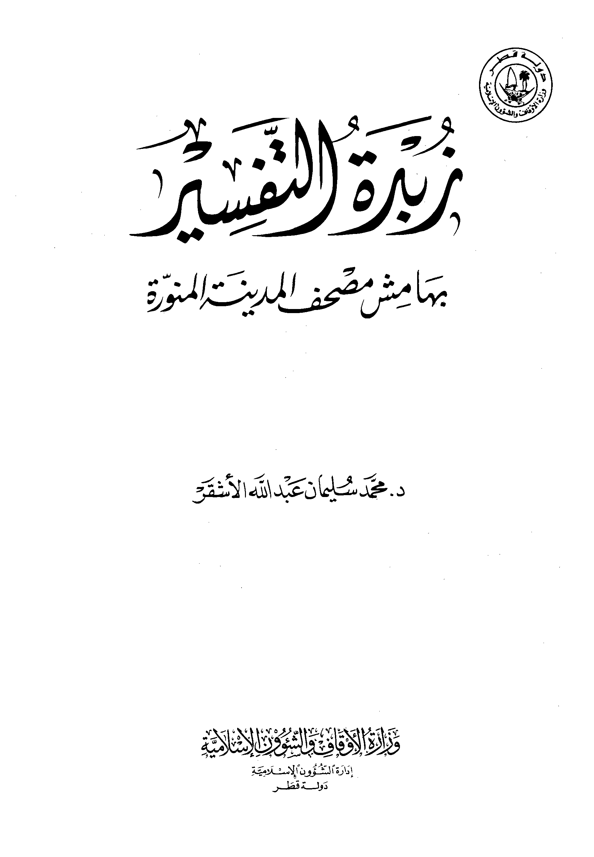 تحميل كتاب زبدة التفسير بهامش مصحف المدينة المنورة لـِ: الدكتور محمد بن سليمان بن عبد الله الأشقر العتيبي (ت 1430)