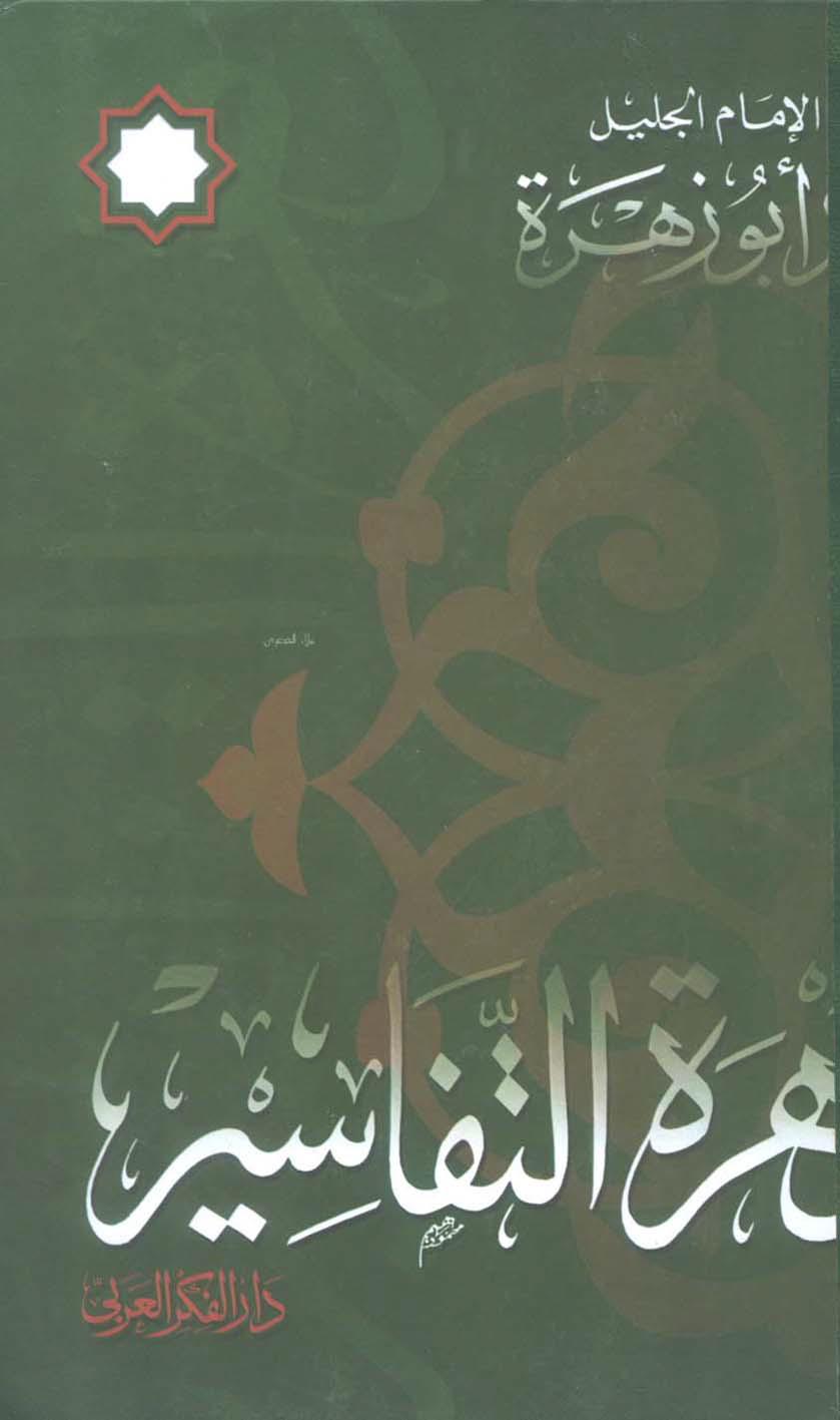 زهرة التفاسير (تفسير محمد أبي زهرة) - محمد بن أحمد بن مصطفى بن أحمد أبو زهرة (ت 1394)