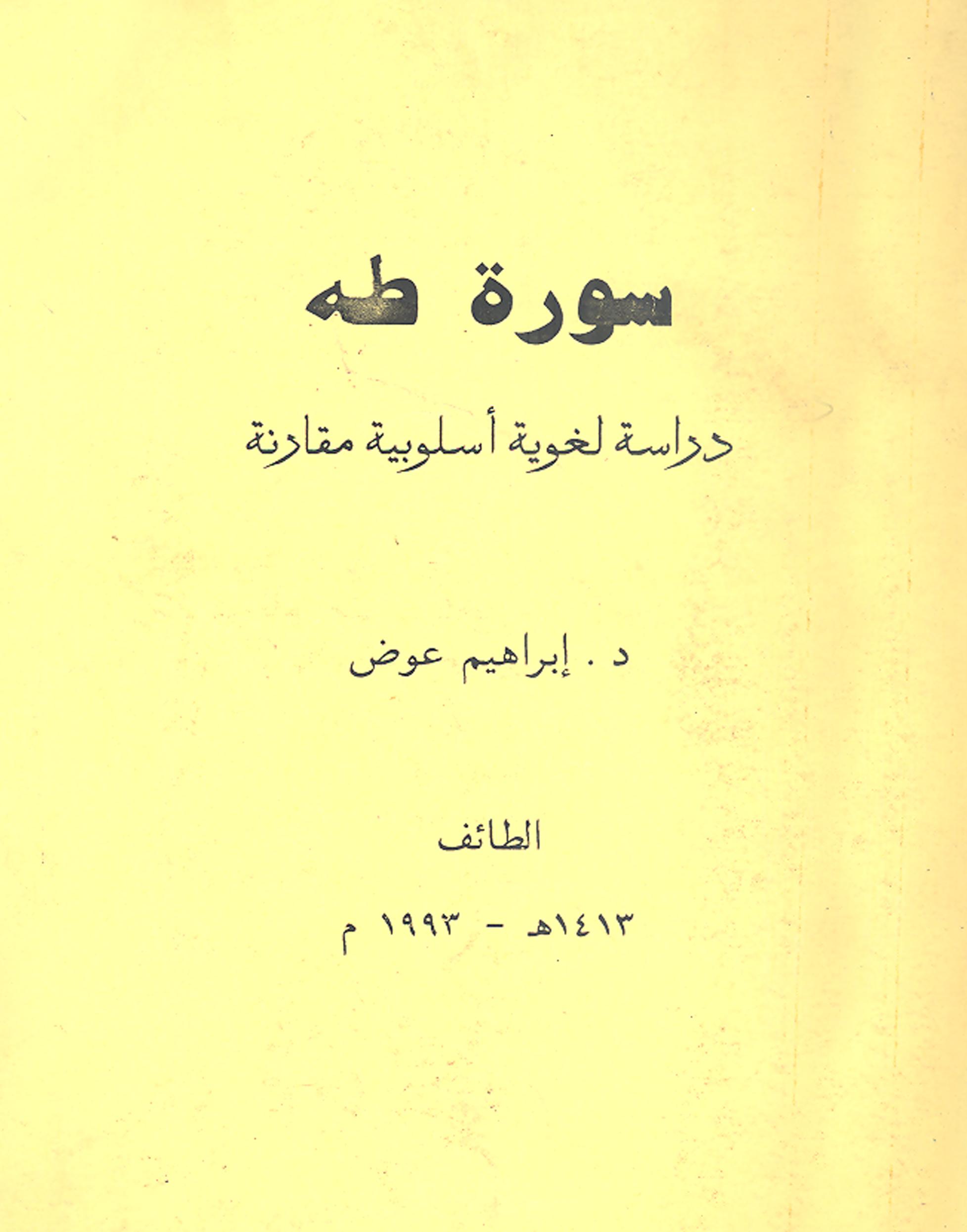 تحميل أحسن صحبة في رواية الإمام شعبة pdf
