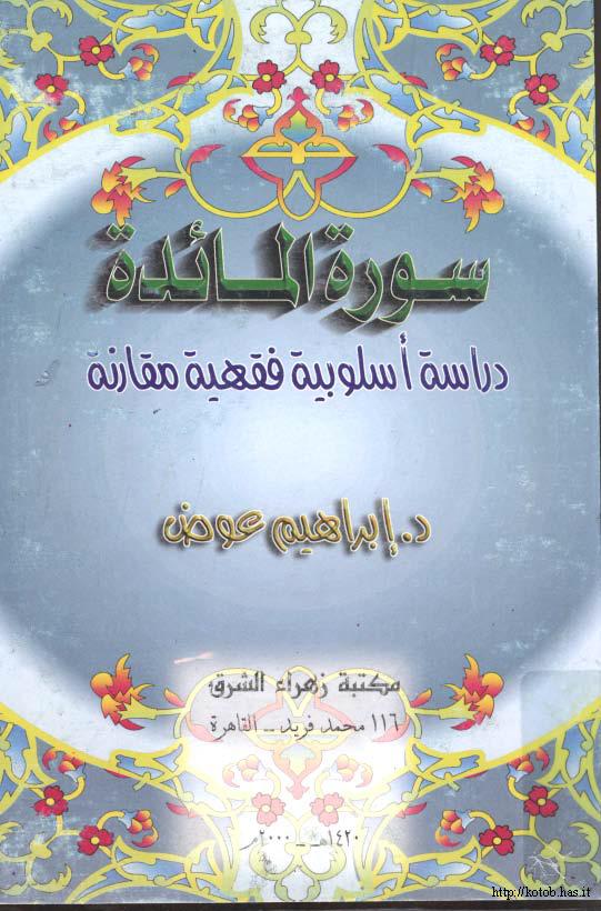 تحميل كتاب سورة المائدة: دراسة أسلوبية فقهية مقارنة لـِ: الدكتور إبراهيم عوض