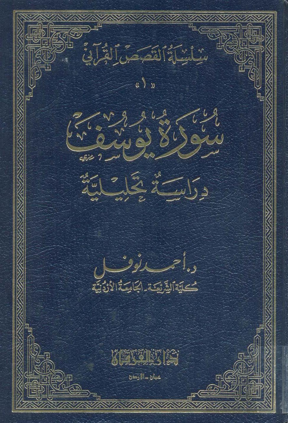 تحميل كتاب سورة يوسف: دراسة تحليلية لـِ: الدكتور أحمد إسماعيل إبراهيم نوفل