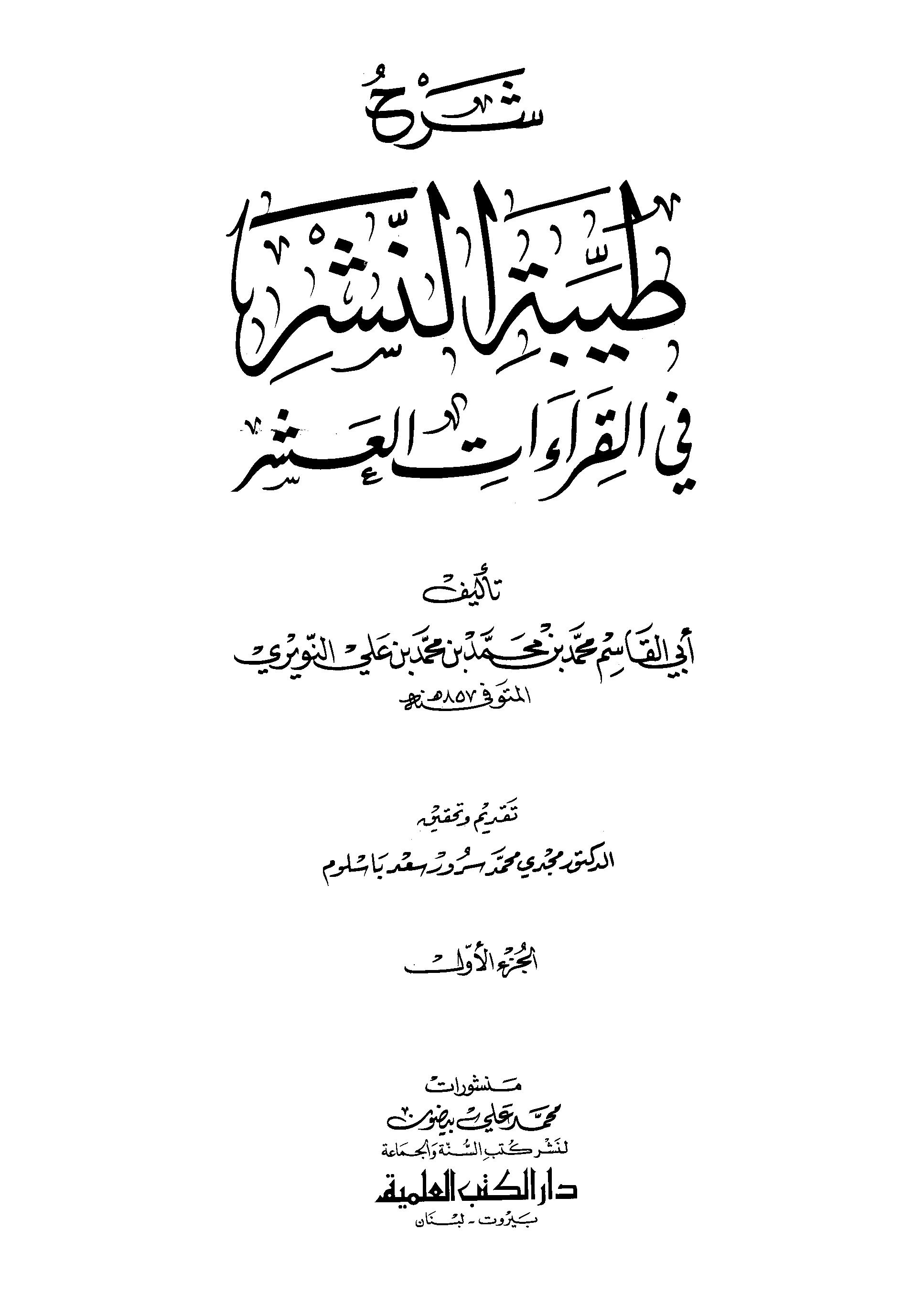 تحميل كتاب شرح طيبة النشر في القراءات العشر (النويري) لـِ: الإمام محب الدين أبو القاسم محمد بن محمد بن محمد النويري (ت 857)