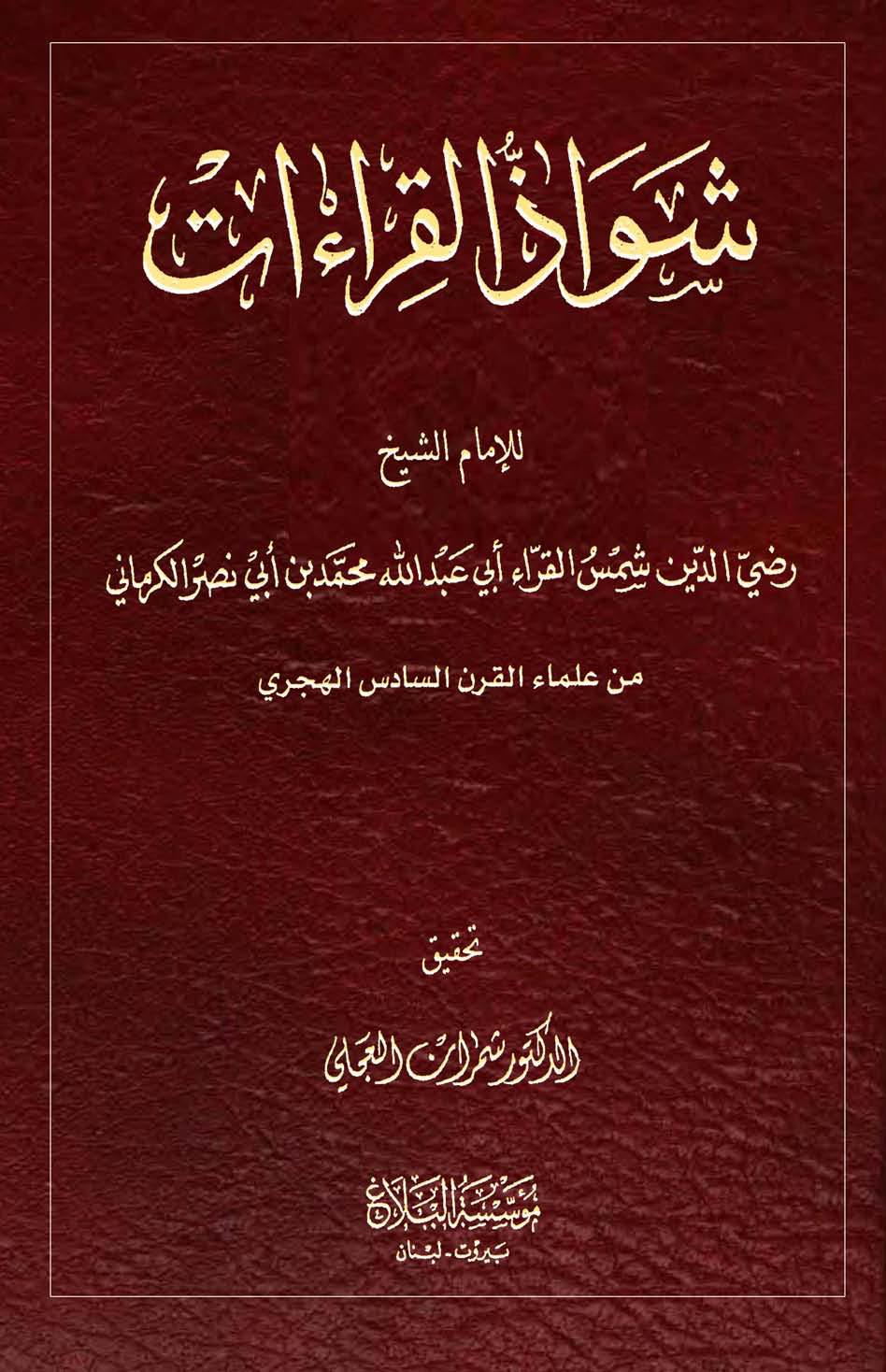 تحميل كتاب شواذ القراءات لـِ: الإمام شمس القراء رضي الدين أبو عبد الله محمد بن أبي نصر بن عبد الله الكرماني (ت بعد 563)