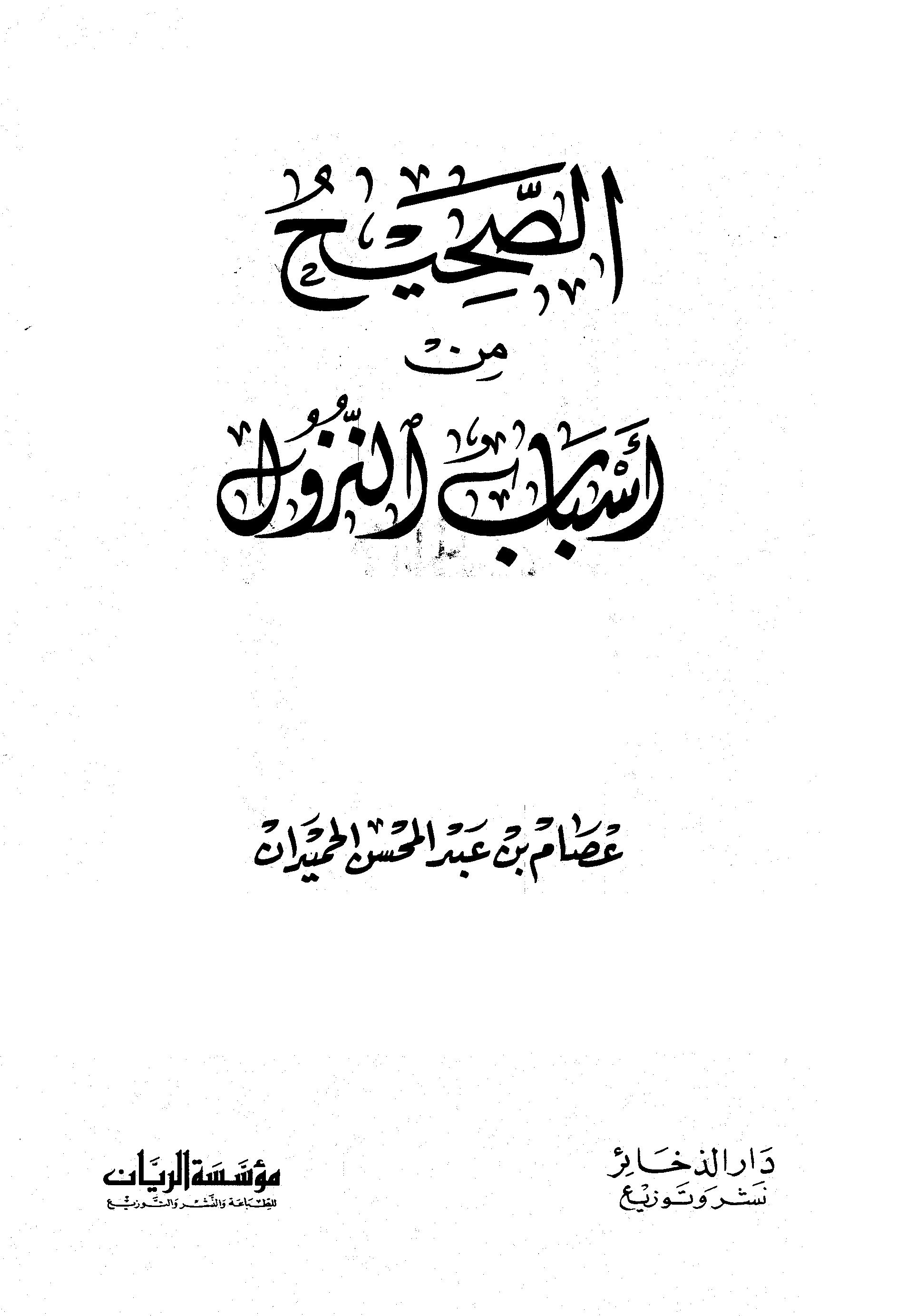 تحميل كتاب الصحيح من أسباب النزول لـِ: الدكتور عصام بن عبد المحسن الحميدان
