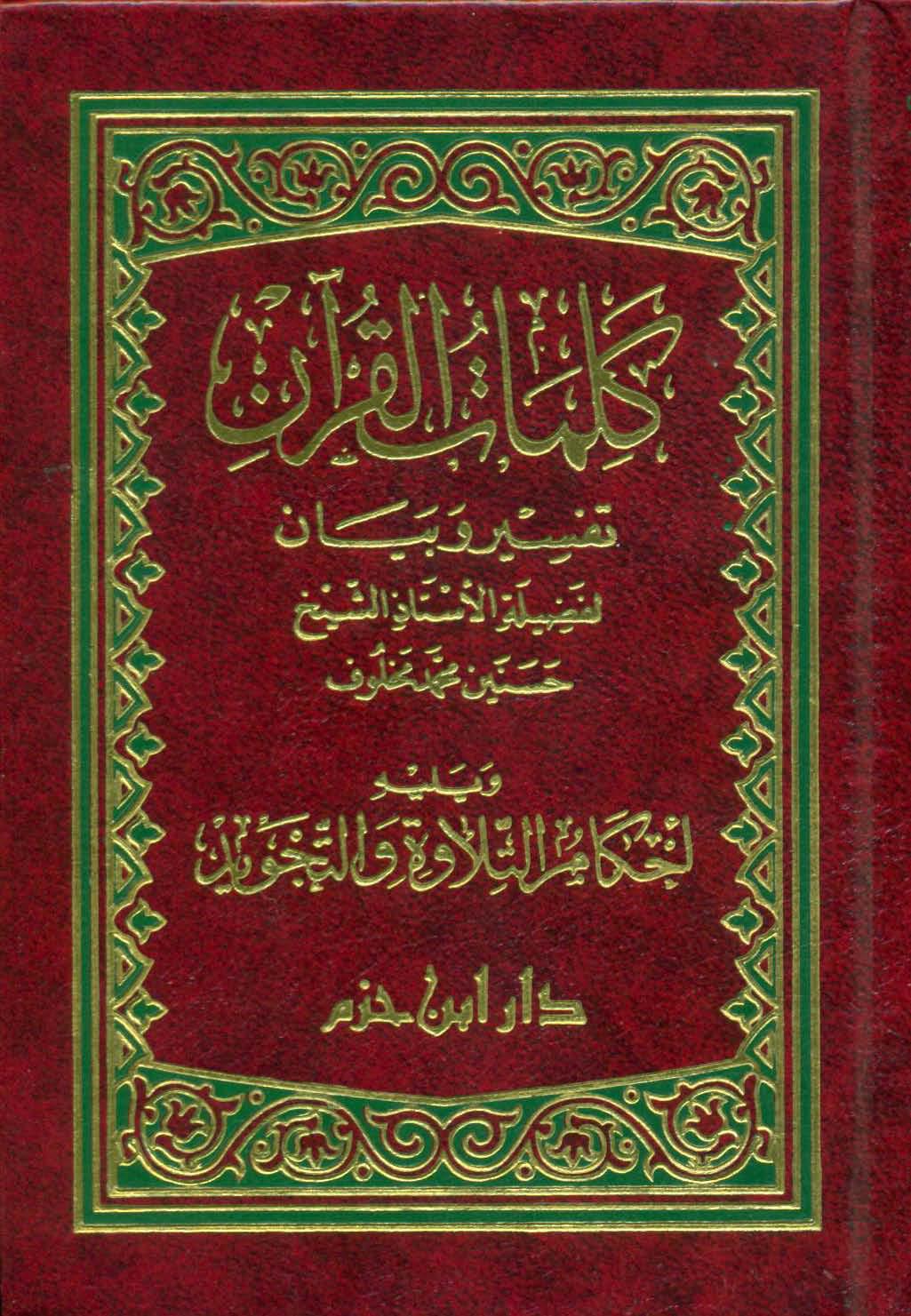 كلمات القرآن تفسير وبيان، ويليه: أحكام التلاوة والتجويد - حسنين محمد حسنين مخلوف العدوي (ت 1410)