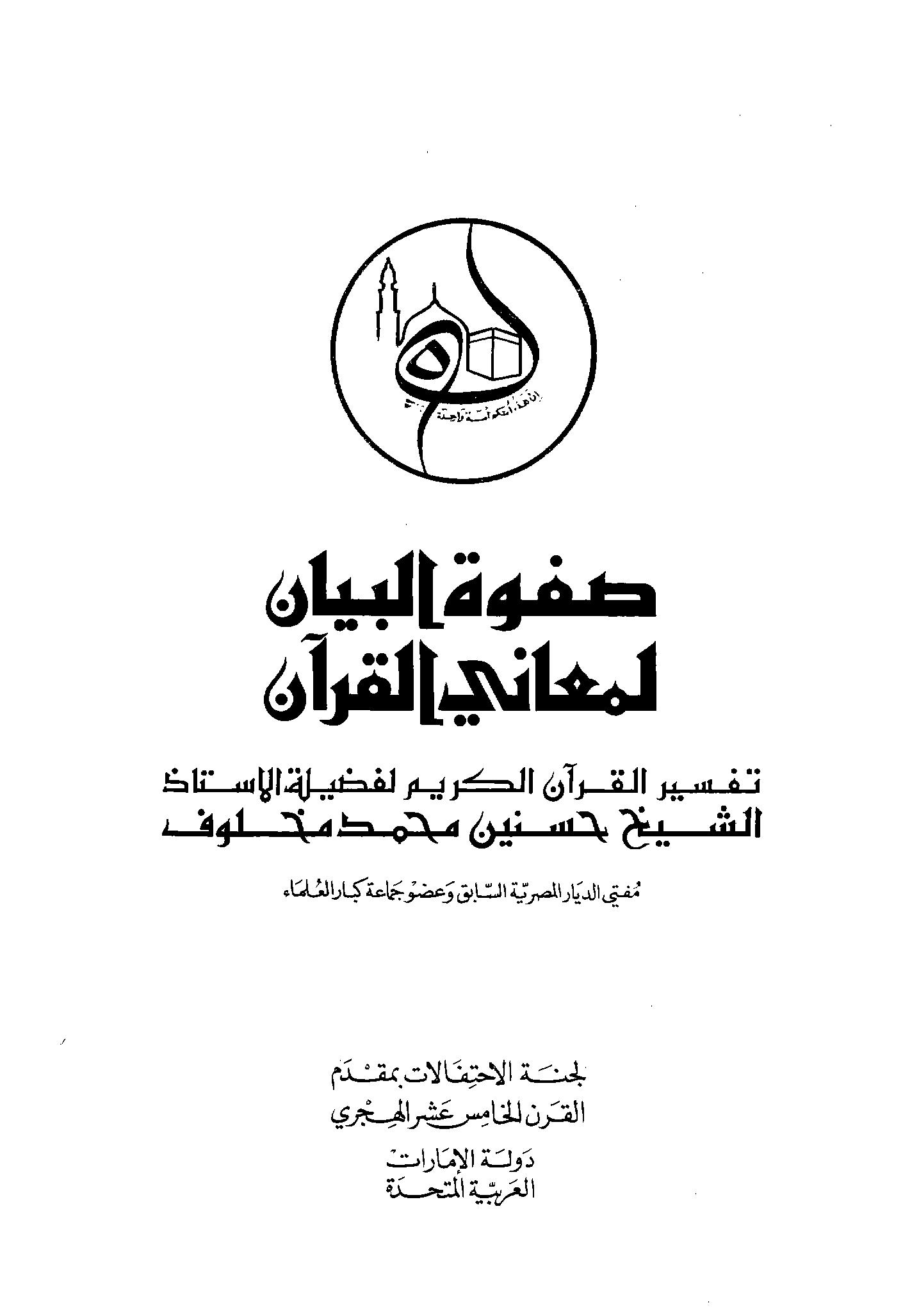تحميل كتاب صفوة البيان لمعاني القرآن لـِ: الشيخ حسنين محمد حسنين مخلوف العدوي (ت 1410)