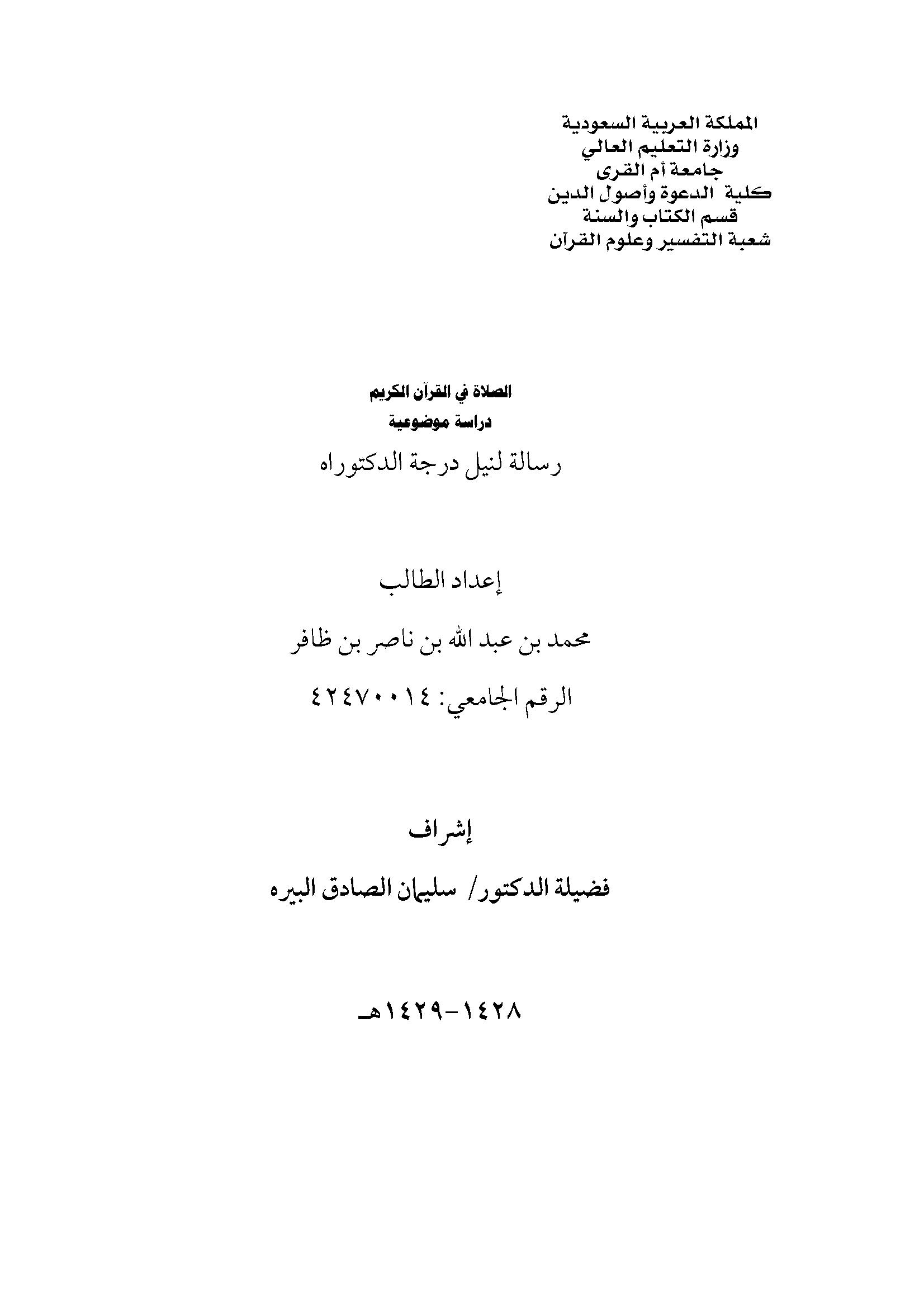 تحميل كتاب الصلاة في القرآن الكريم (دراسة موضوعية) لـِ: الدكتور محمد بن عبد الله بن ناصر بن ظافر