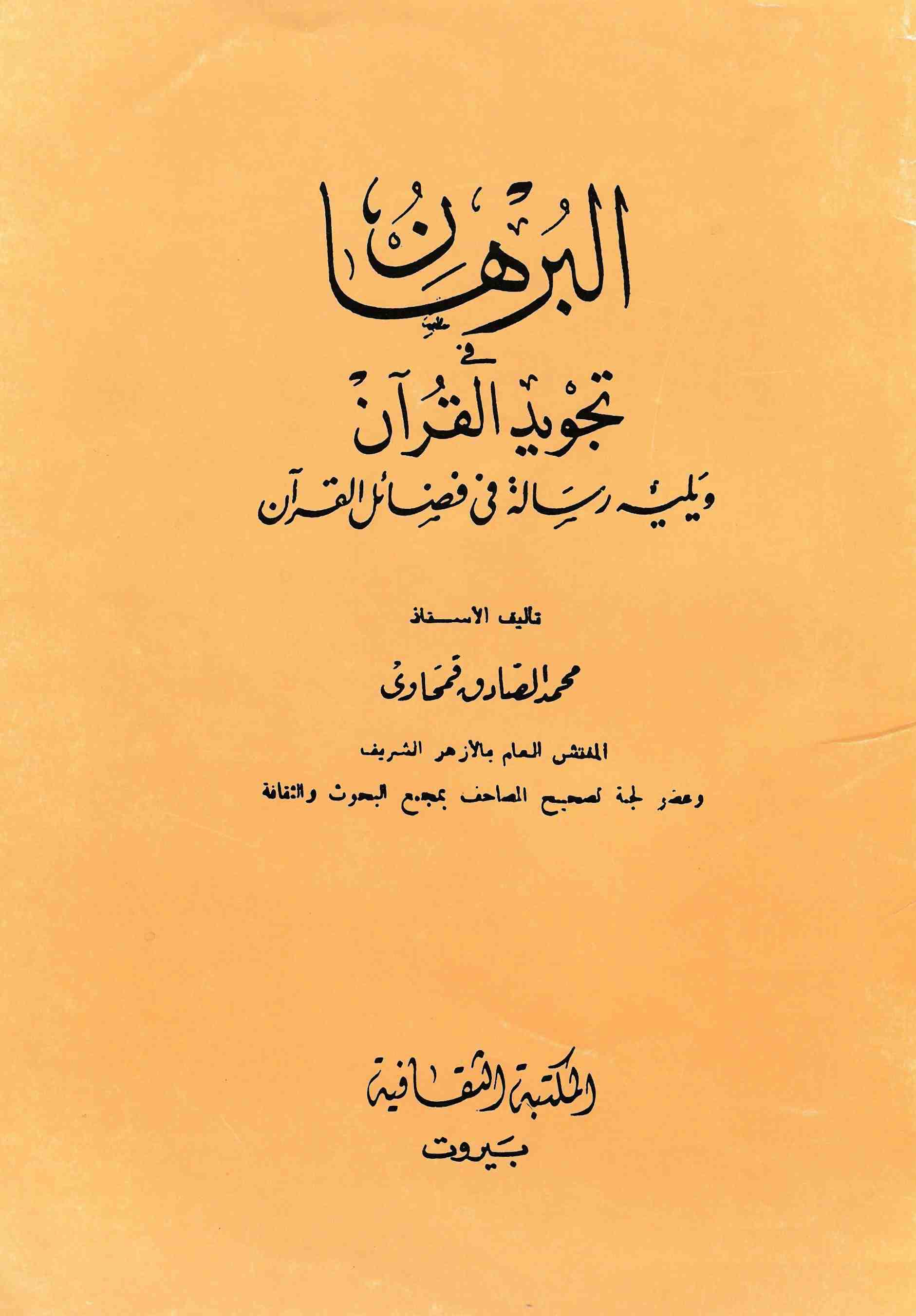 تحميل كتاب البرهان في تجويد القرآن، ويليه: رسالة في فضائل القرآن لـِ: الشيخ محمد الصادق قمحاوي