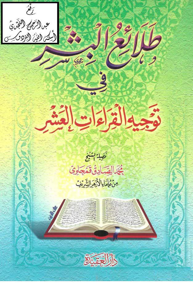 تحميل كتاب طلائع البشر في توجيه القراءات الأربع عشر لـِ: الشيخ محمد الصادق قمحاوي