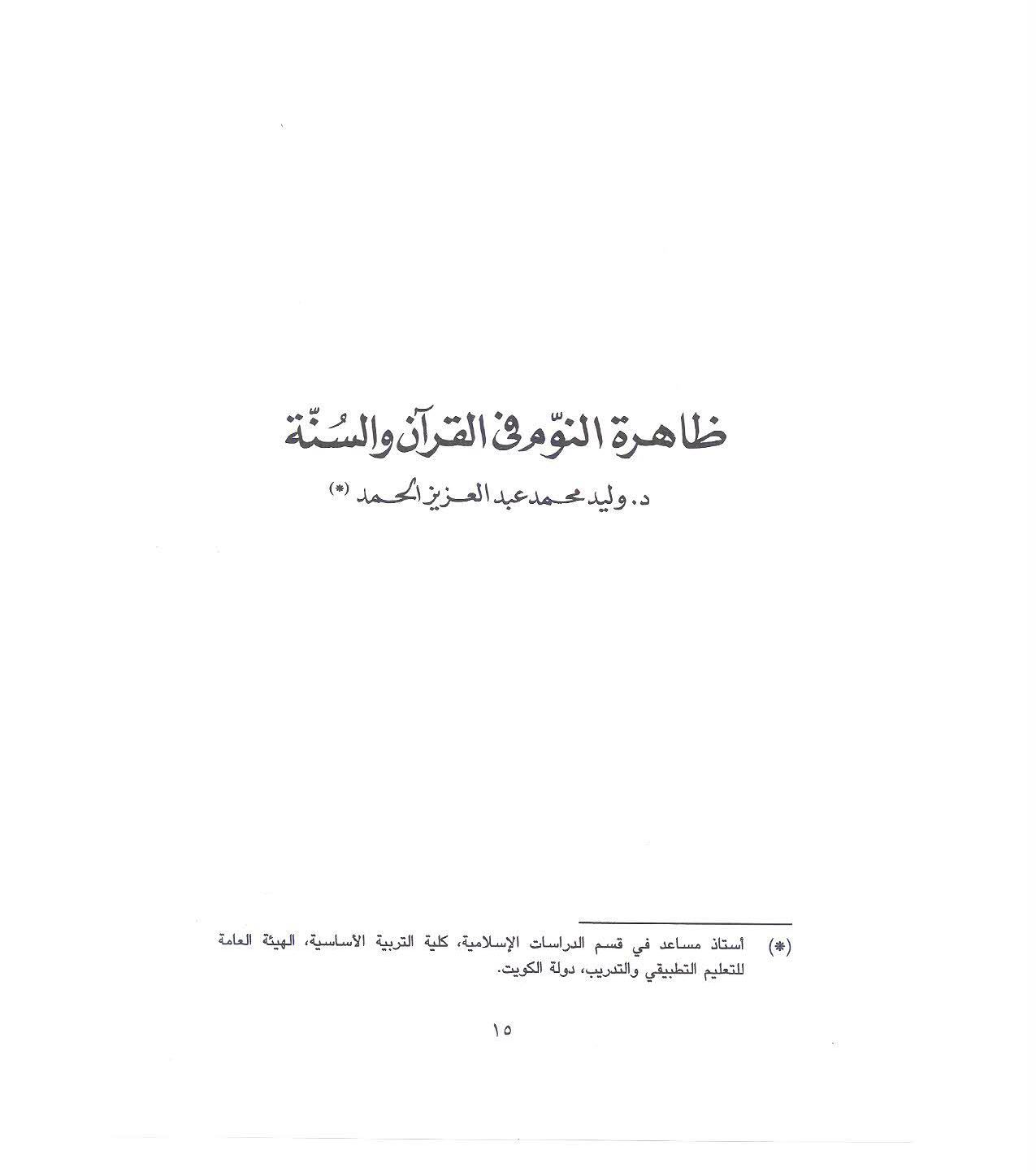 تحميل كتاب ظاهرة النوم في القرآن والسنة لـِ: الدكتور وليد محمد عبد العزيز الحمد